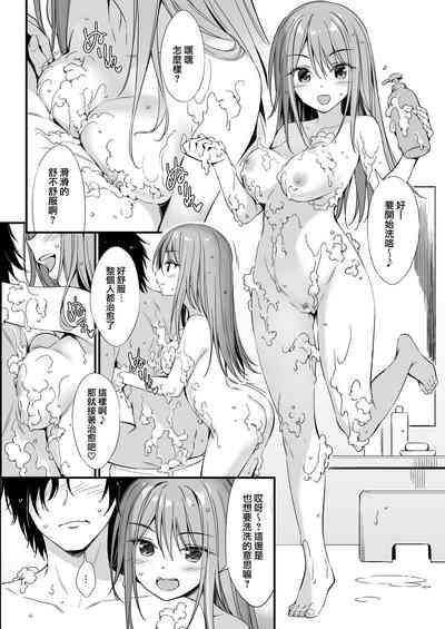 Iede Shoujo to Dousei Seikatsu 5