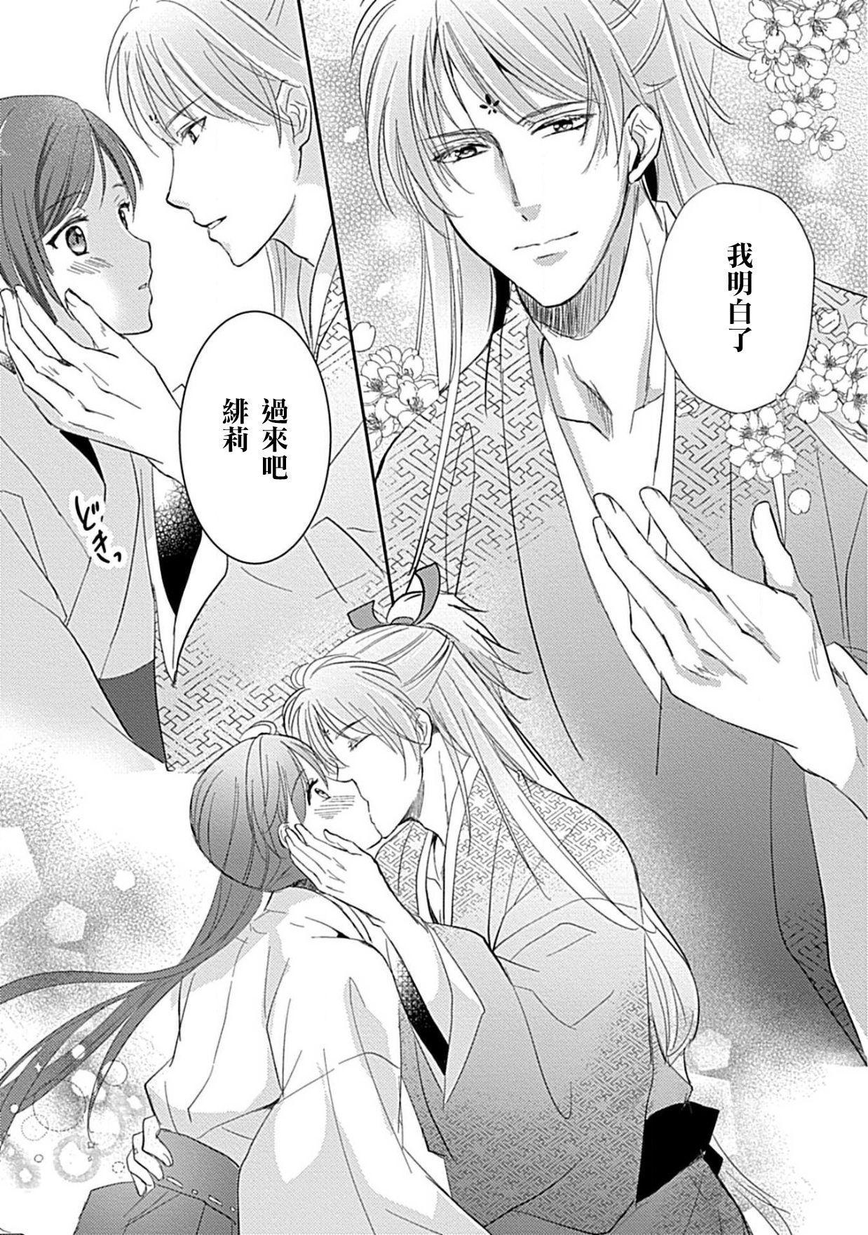 kyosei ranbu itoshi no kamisama ha amayaka ni osu deshita | 嬌聲亂舞 深愛的神明大人甜寵且英勇 9