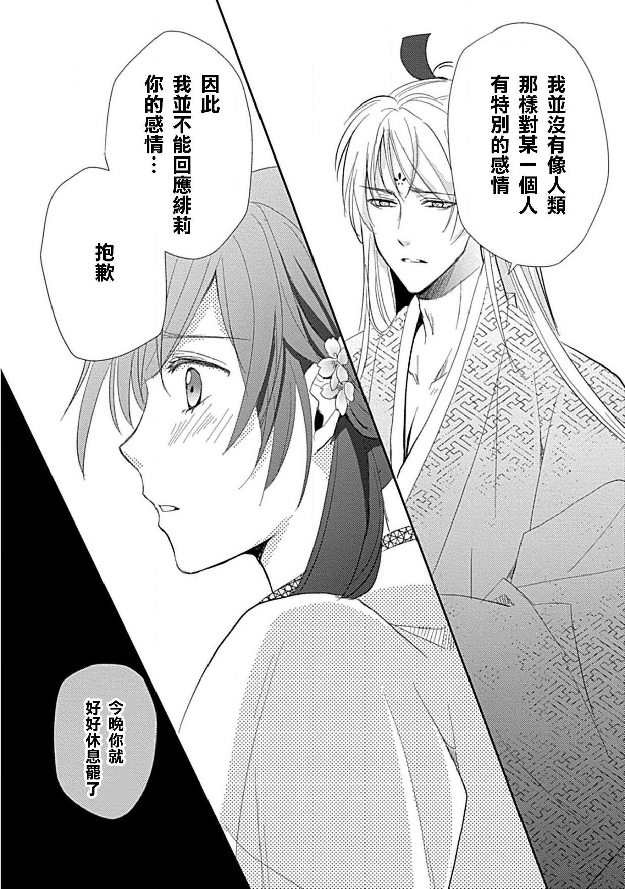 kyosei ranbu itoshi no kamisama ha amayaka ni osu deshita | 嬌聲亂舞 深愛的神明大人甜寵且英勇 14