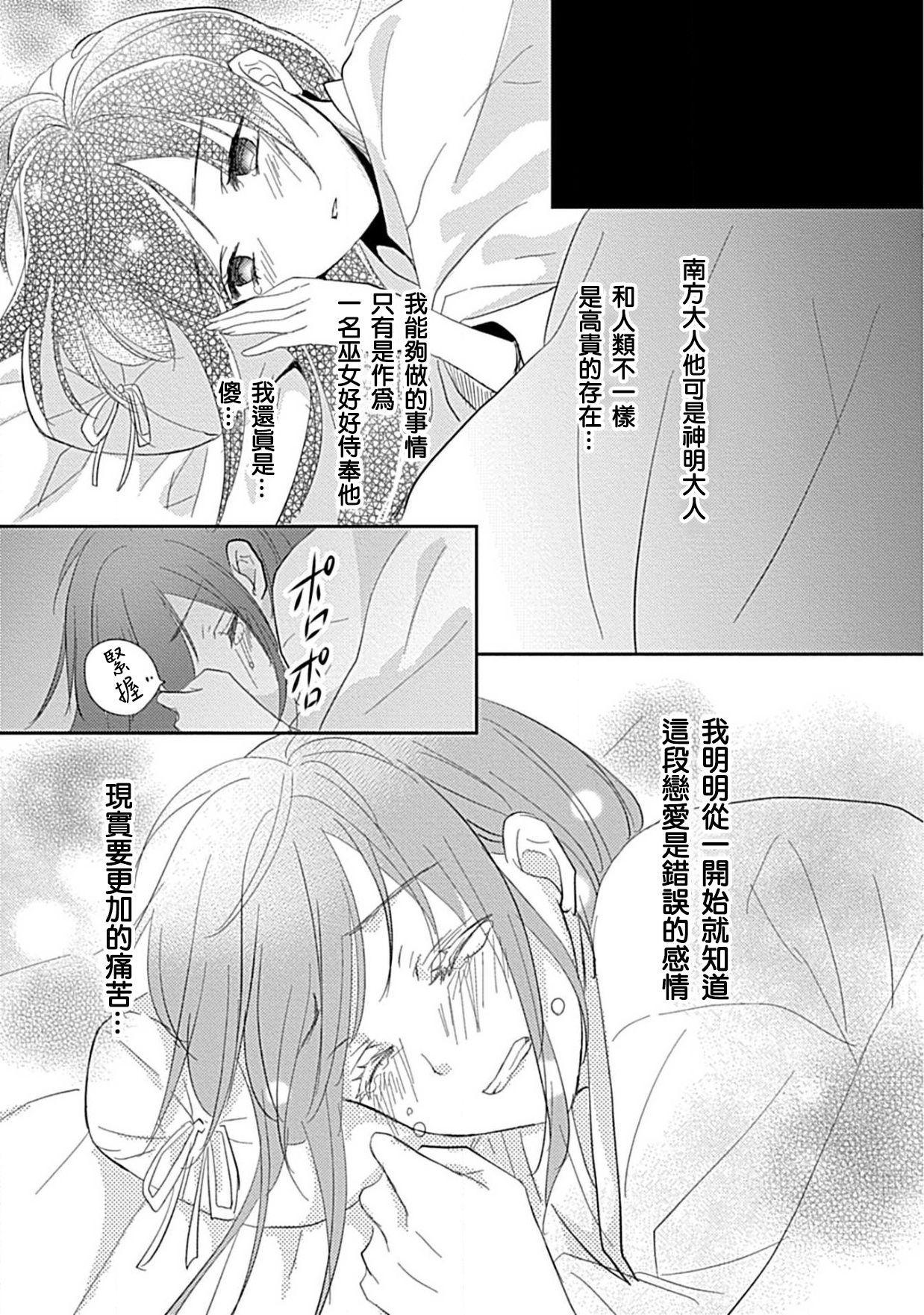 kyosei ranbu itoshi no kamisama ha amayaka ni osu deshita | 嬌聲亂舞 深愛的神明大人甜寵且英勇 15
