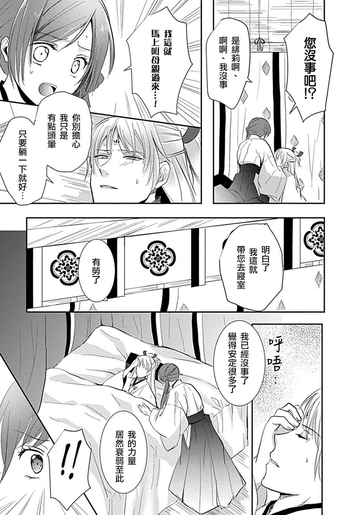 kyosei ranbu itoshi no kamisama ha amayaka ni osu deshita | 嬌聲亂舞 深愛的神明大人甜寵且英勇 17