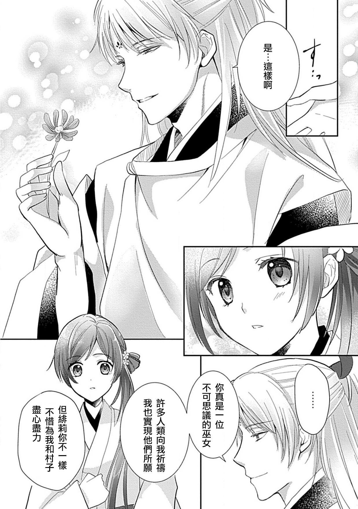 kyosei ranbu itoshi no kamisama ha amayaka ni osu deshita | 嬌聲亂舞 深愛的神明大人甜寵且英勇 22