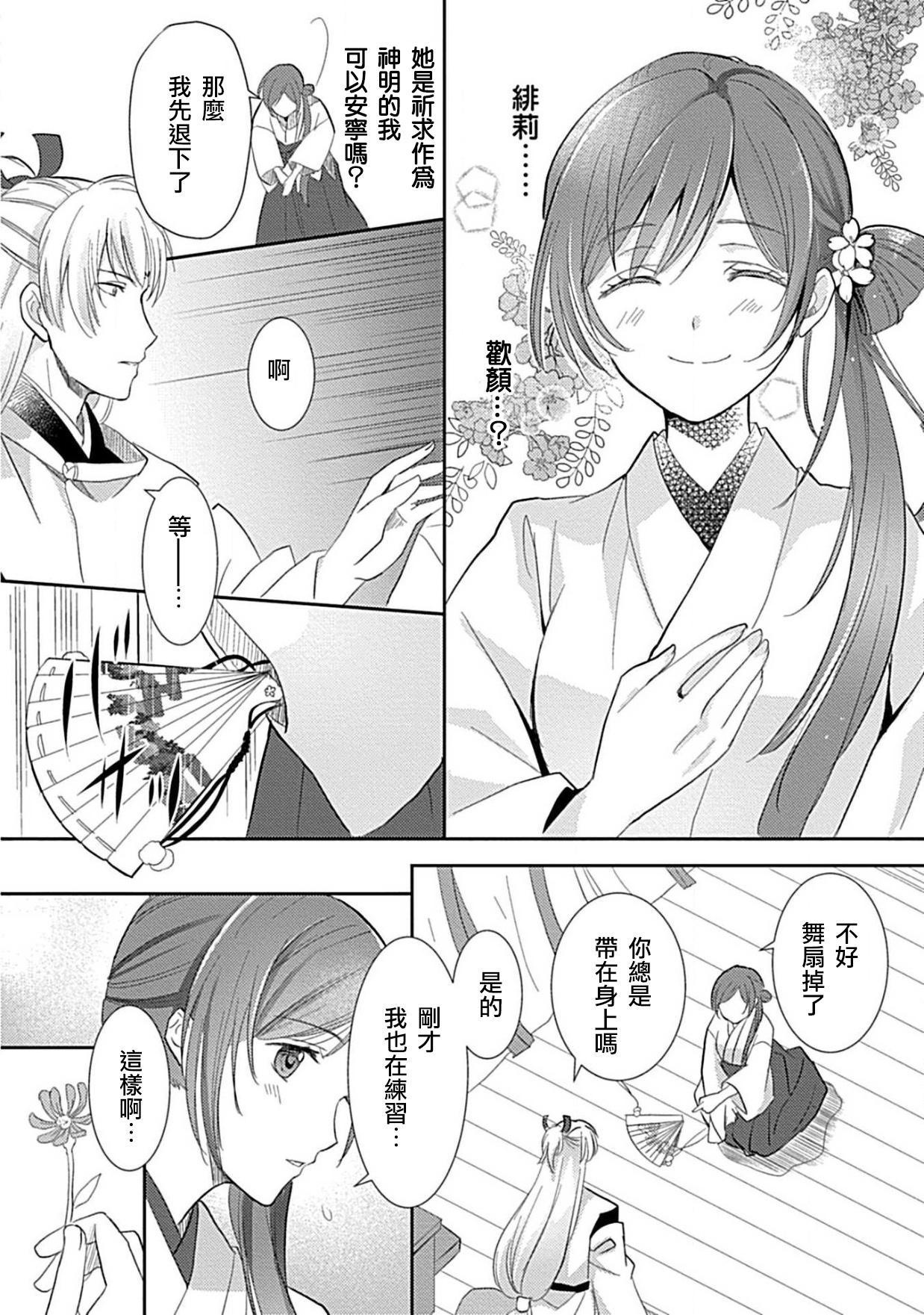 kyosei ranbu itoshi no kamisama ha amayaka ni osu deshita | 嬌聲亂舞 深愛的神明大人甜寵且英勇 24