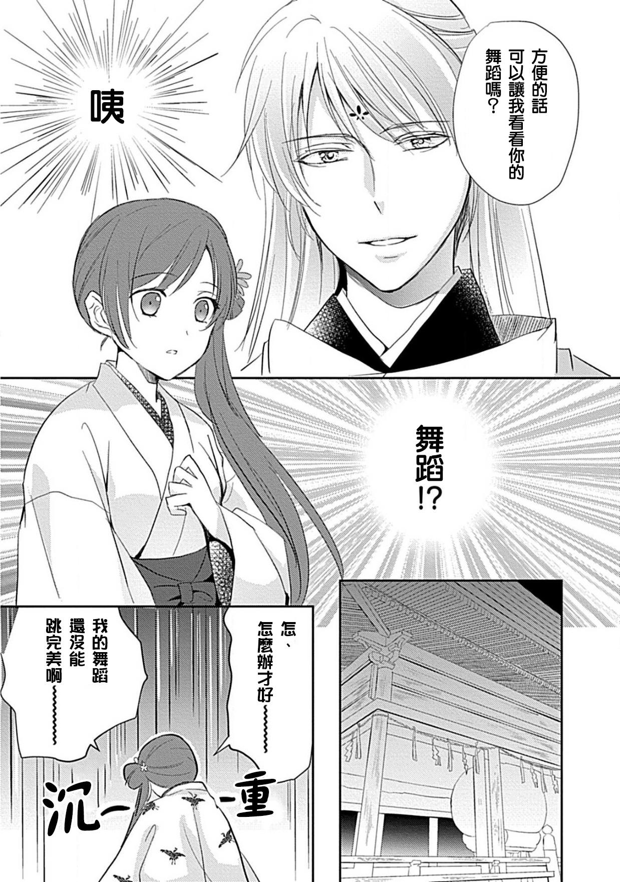 kyosei ranbu itoshi no kamisama ha amayaka ni osu deshita | 嬌聲亂舞 深愛的神明大人甜寵且英勇 26