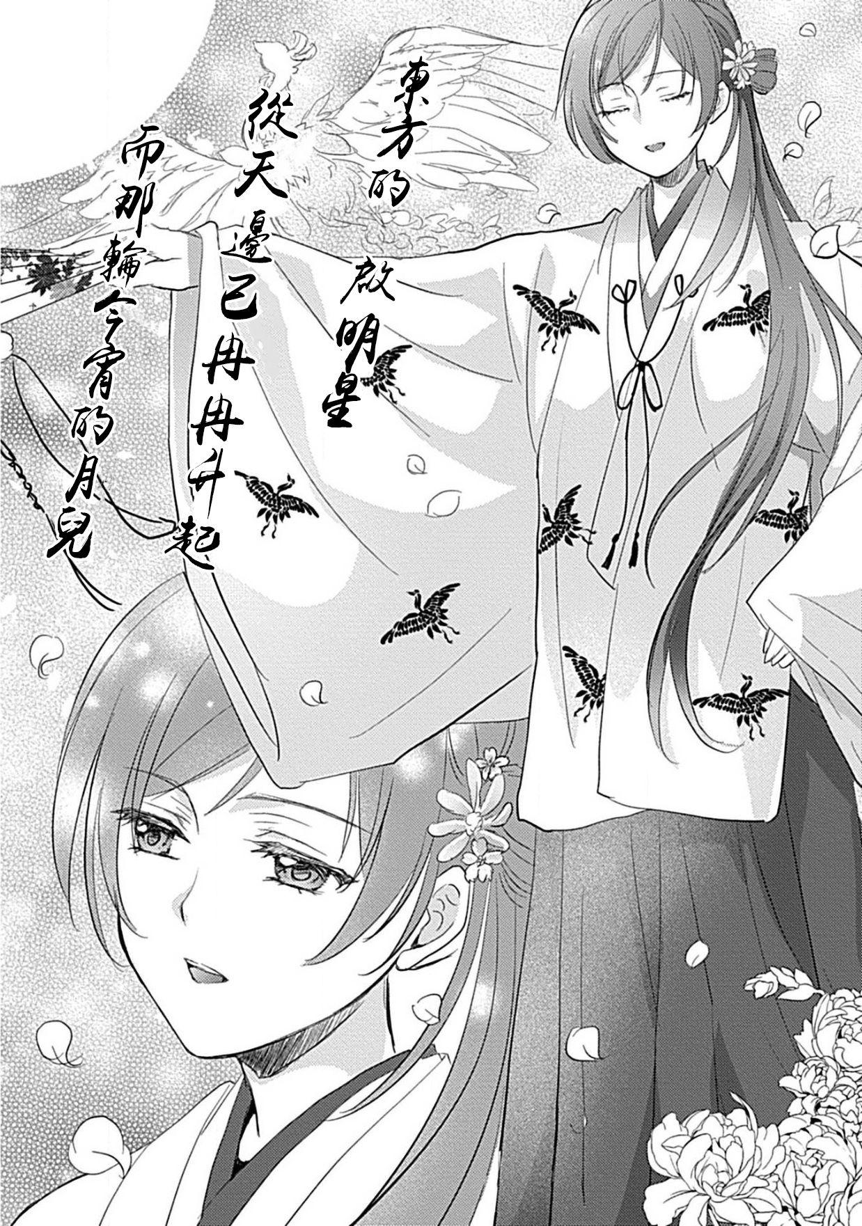 kyosei ranbu itoshi no kamisama ha amayaka ni osu deshita | 嬌聲亂舞 深愛的神明大人甜寵且英勇 28