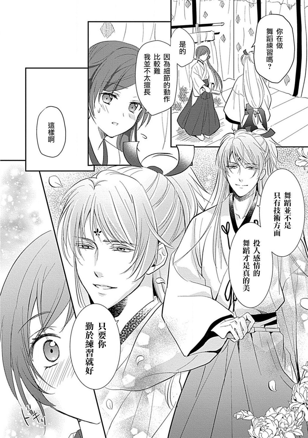 kyosei ranbu itoshi no kamisama ha amayaka ni osu deshita | 嬌聲亂舞 深愛的神明大人甜寵且英勇 2