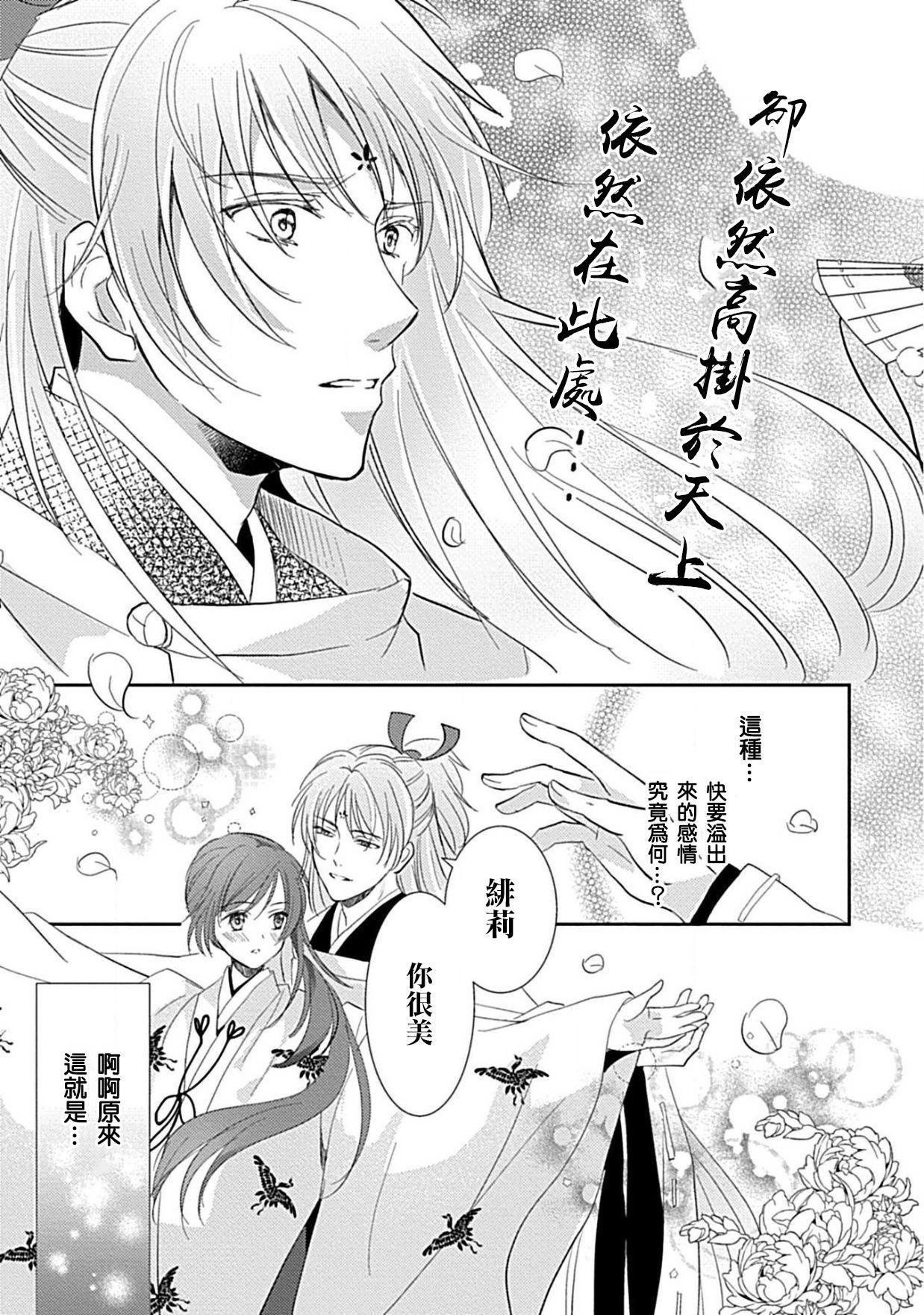 kyosei ranbu itoshi no kamisama ha amayaka ni osu deshita | 嬌聲亂舞 深愛的神明大人甜寵且英勇 29