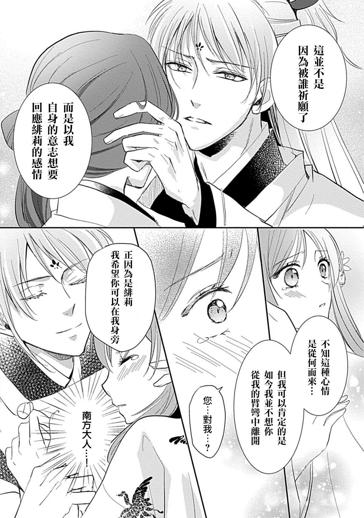 kyosei ranbu itoshi no kamisama ha amayaka ni osu deshita | 嬌聲亂舞 深愛的神明大人甜寵且英勇 31