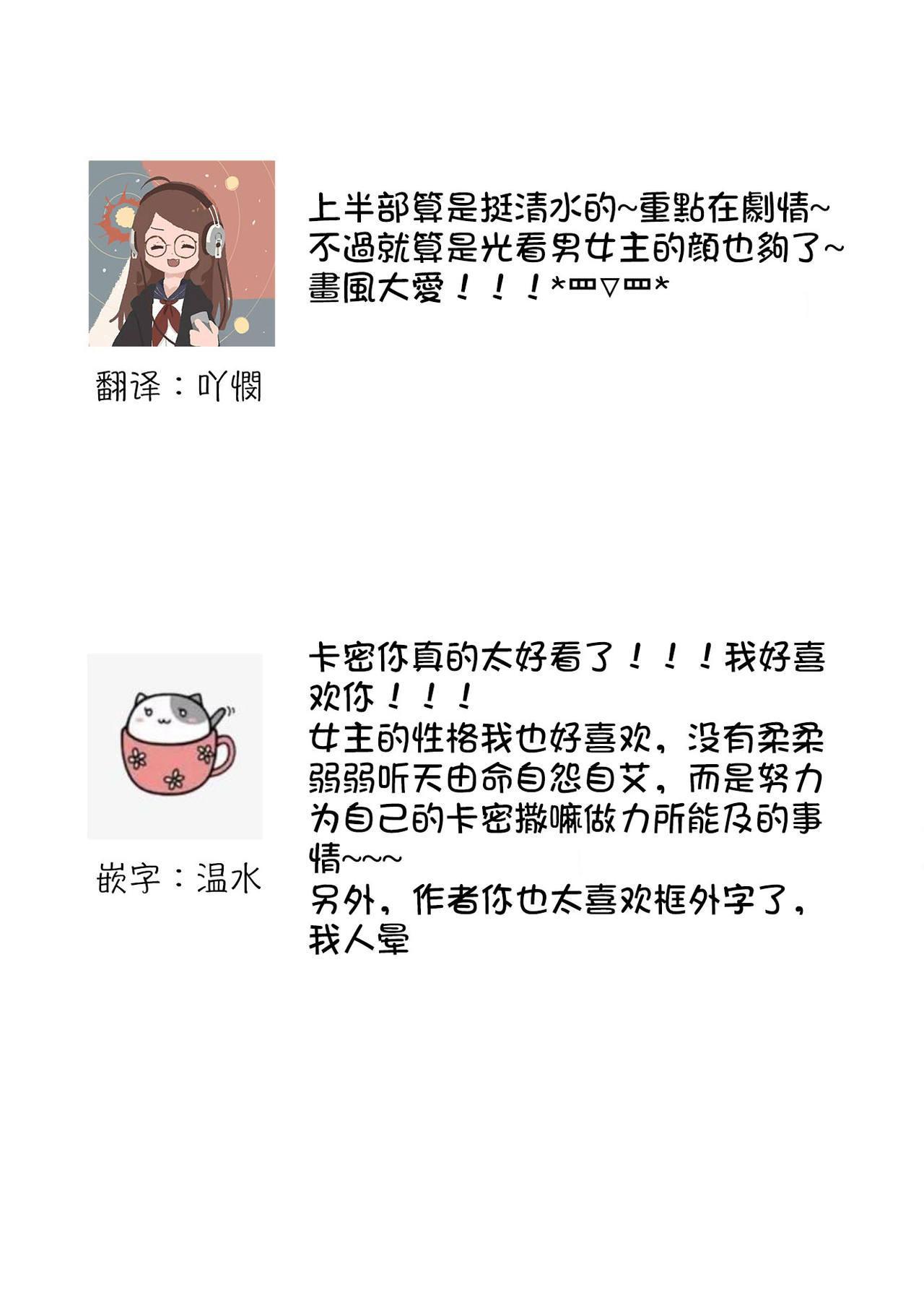 kyosei ranbu itoshi no kamisama ha amayaka ni osu deshita | 嬌聲亂舞 深愛的神明大人甜寵且英勇 37