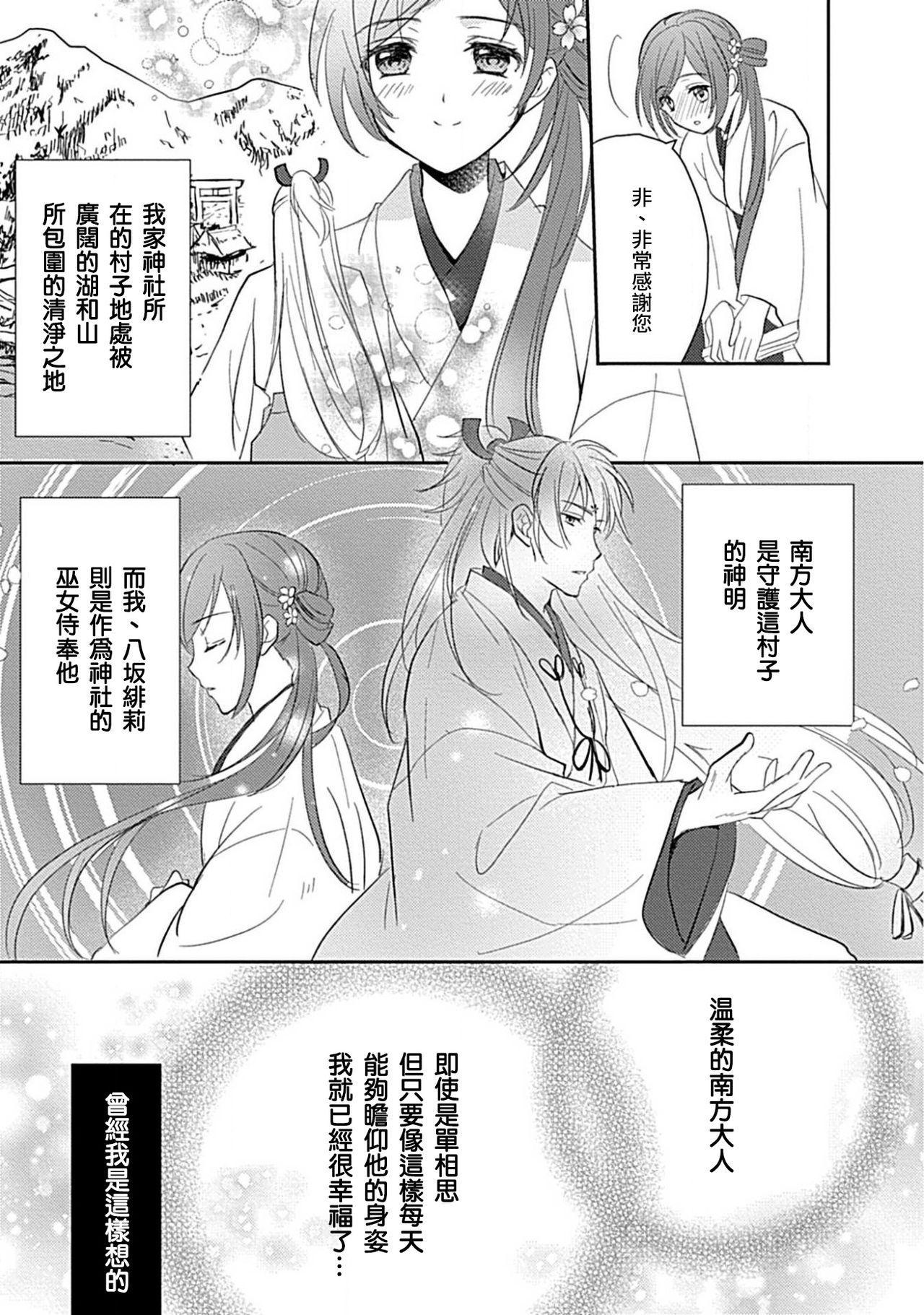 kyosei ranbu itoshi no kamisama ha amayaka ni osu deshita | 嬌聲亂舞 深愛的神明大人甜寵且英勇 3