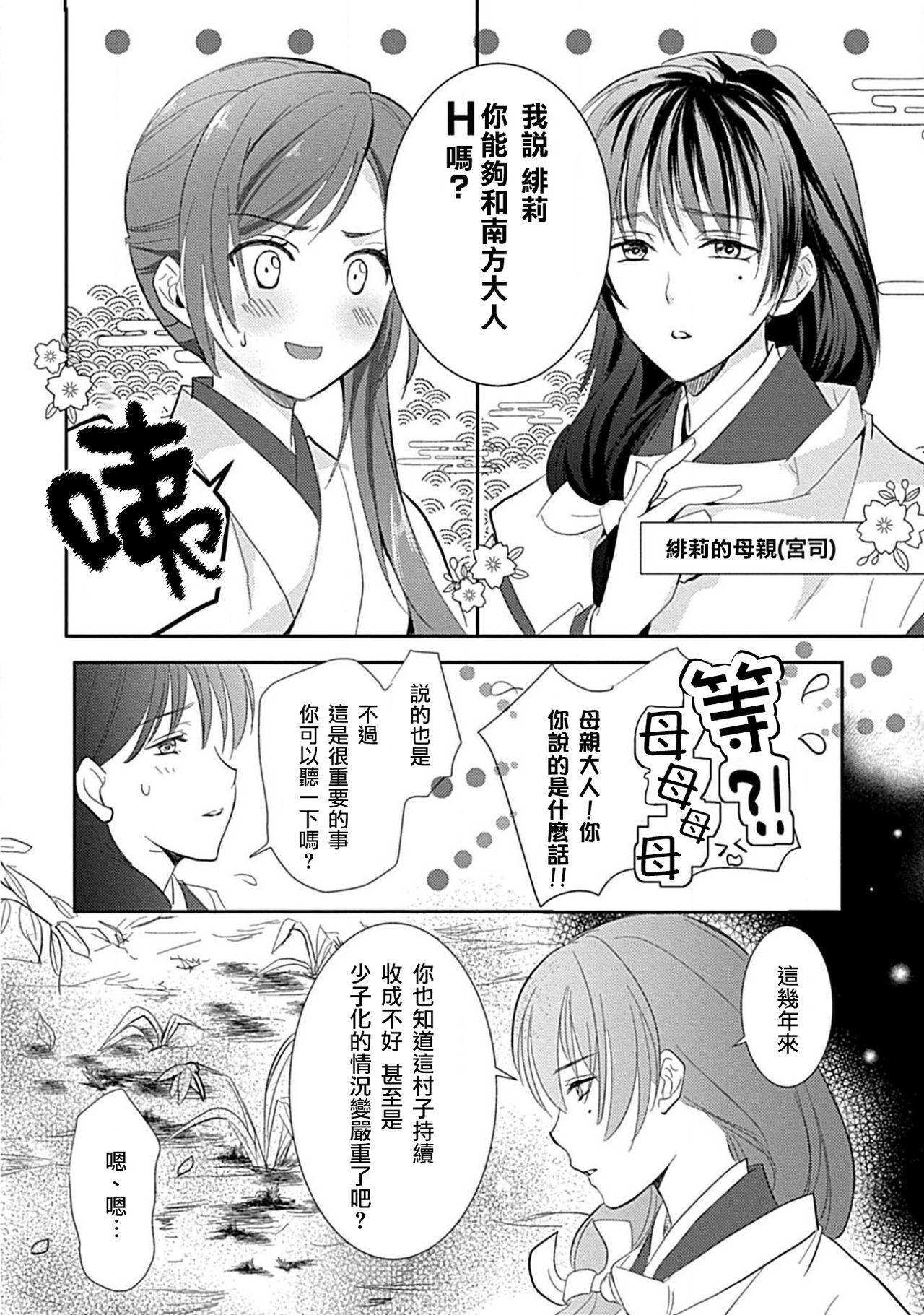 kyosei ranbu itoshi no kamisama ha amayaka ni osu deshita | 嬌聲亂舞 深愛的神明大人甜寵且英勇 4