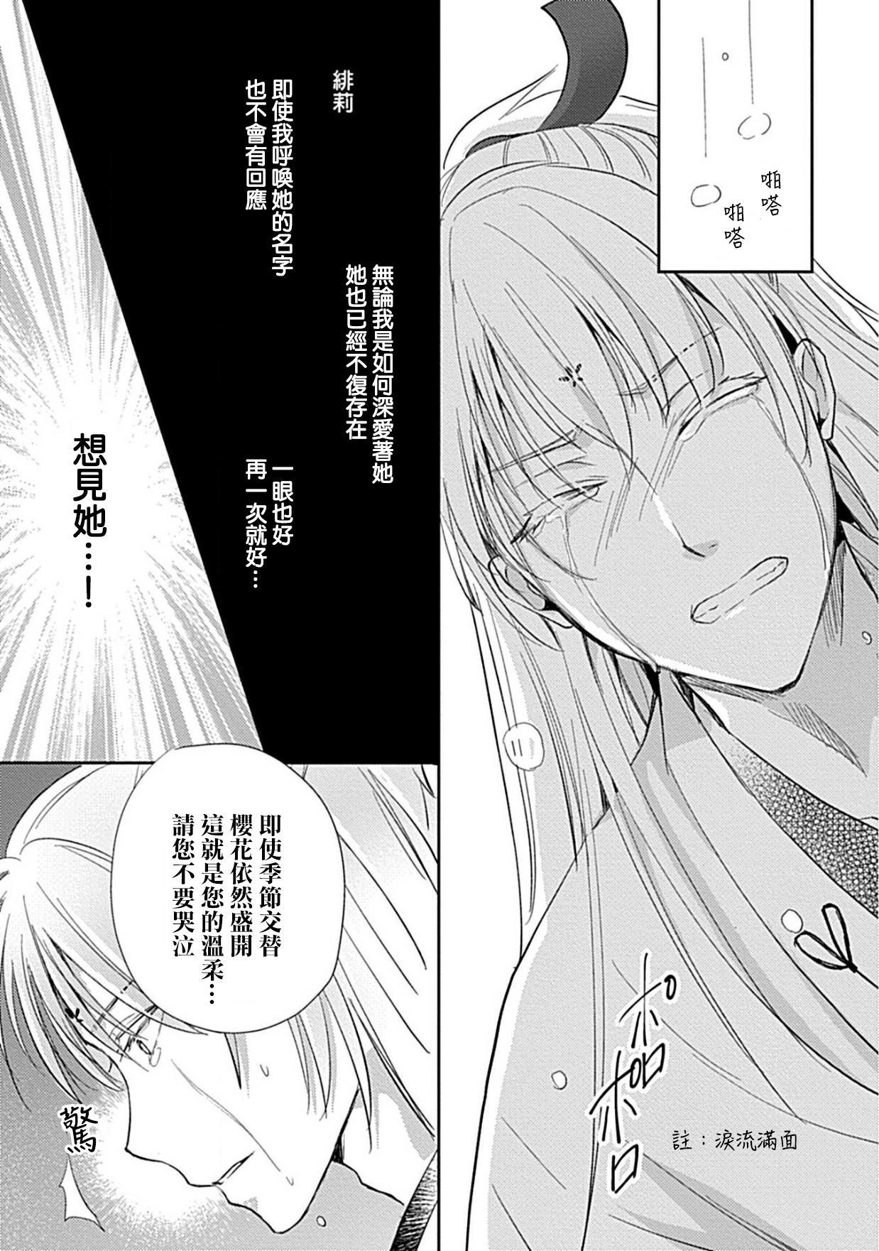 kyosei ranbu itoshi no kamisama ha amayaka ni osu deshita | 嬌聲亂舞 深愛的神明大人甜寵且英勇 67