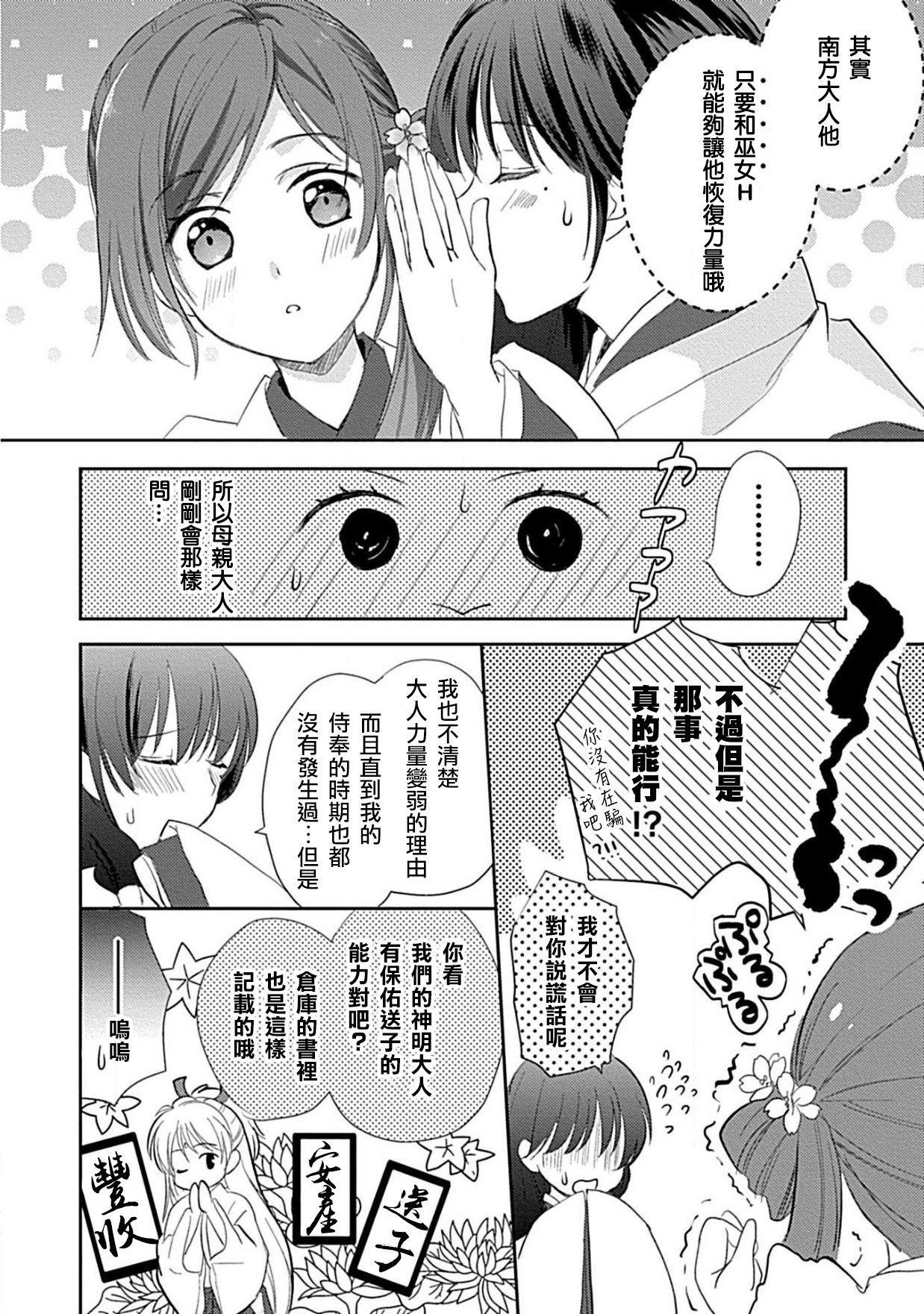 kyosei ranbu itoshi no kamisama ha amayaka ni osu deshita | 嬌聲亂舞 深愛的神明大人甜寵且英勇 6