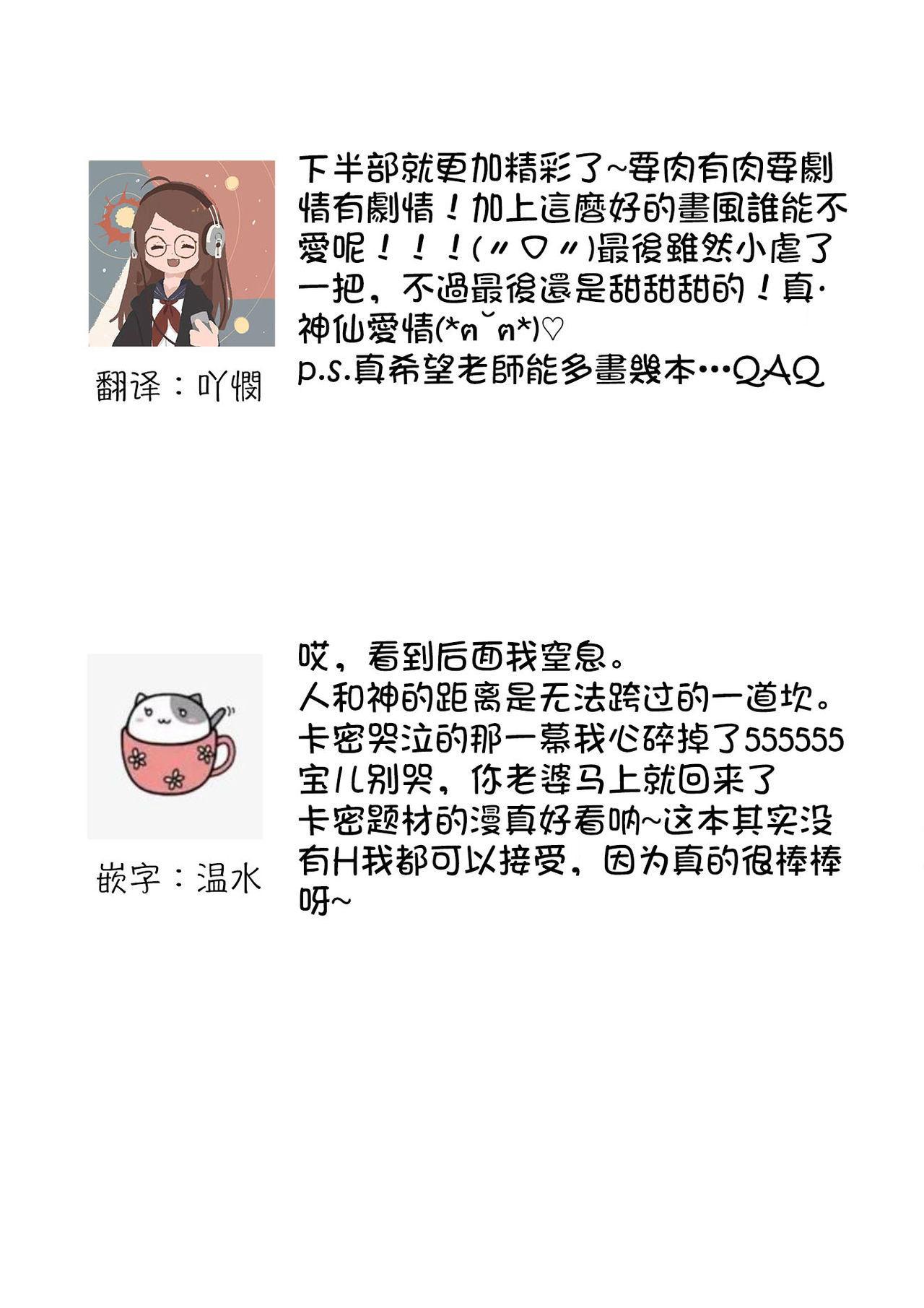 kyosei ranbu itoshi no kamisama ha amayaka ni osu deshita | 嬌聲亂舞 深愛的神明大人甜寵且英勇 73