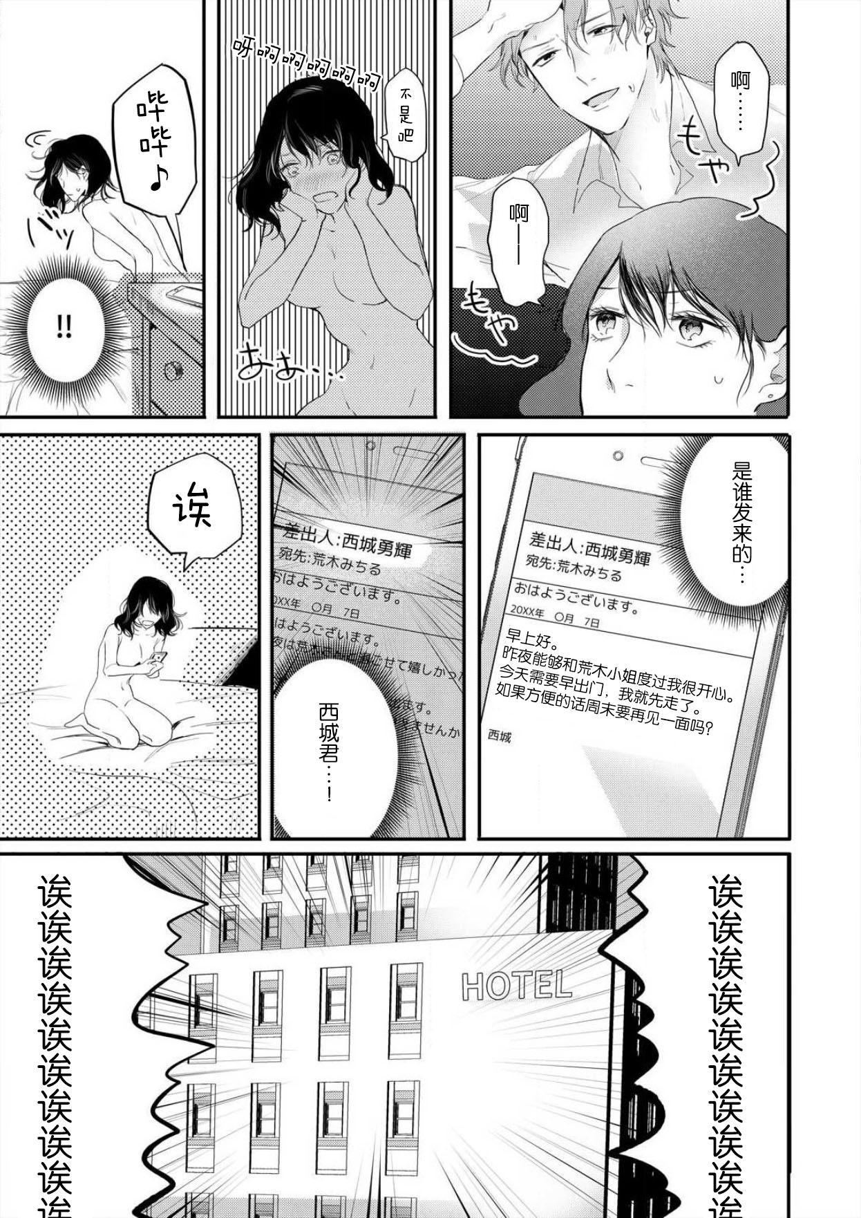 omoidasu made daite ageru ~ toshishita danshi wa kedamonodeshita | 直到你想起為止都要抱你~年下男子竟然是野獸~ 1-2 15