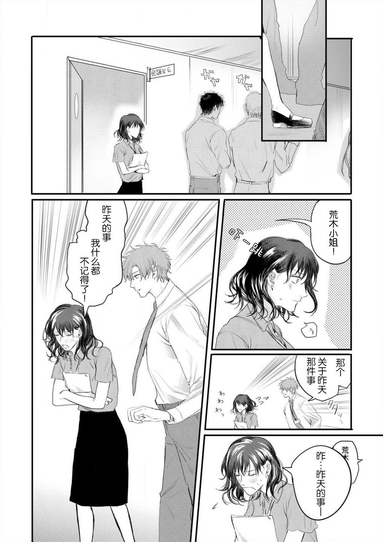 omoidasu made daite ageru ~ toshishita danshi wa kedamonodeshita | 直到你想起為止都要抱你~年下男子竟然是野獸~ 1-2 18