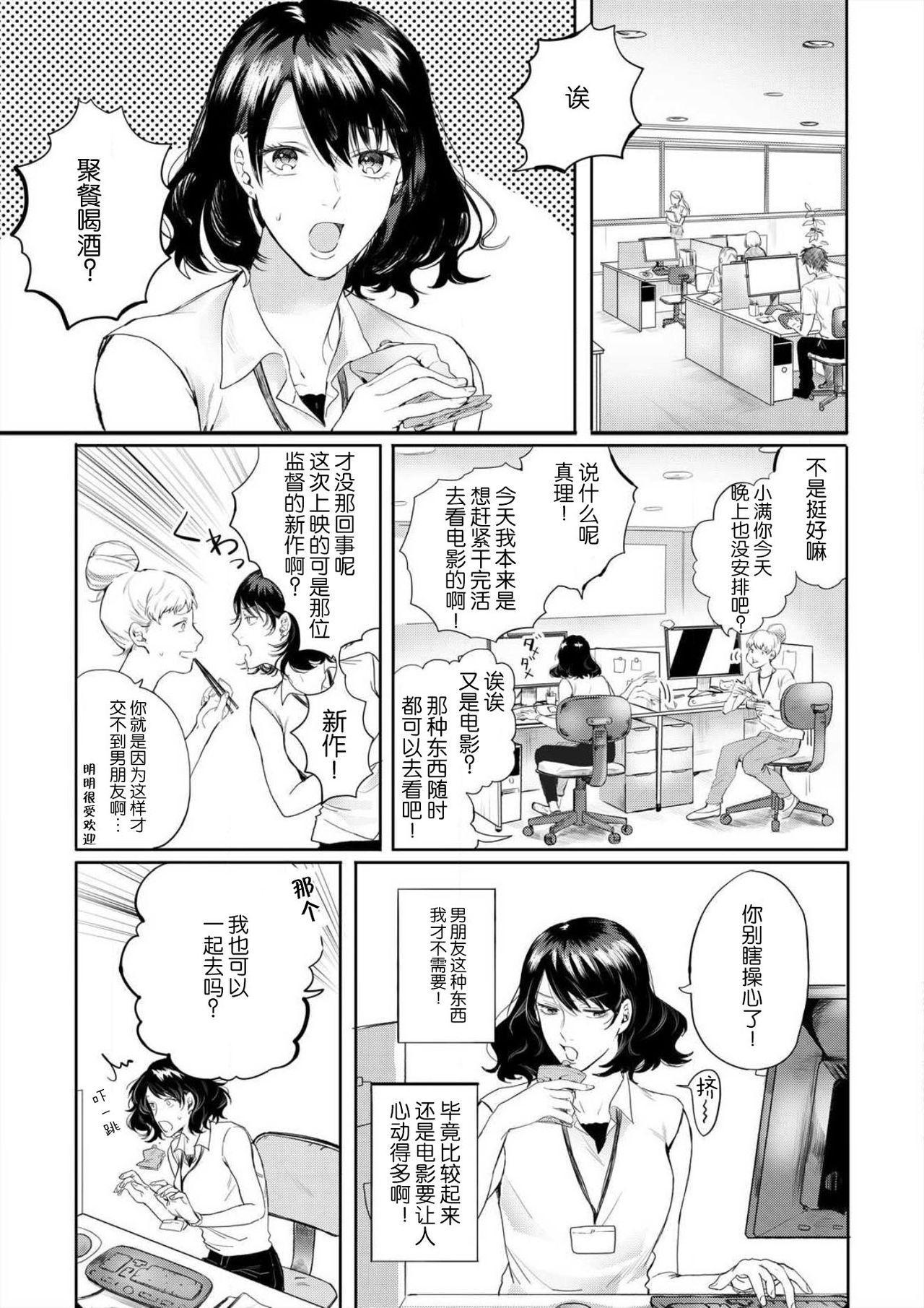omoidasu made daite ageru ~ toshishita danshi wa kedamonodeshita | 直到你想起為止都要抱你~年下男子竟然是野獸~ 1-2 1