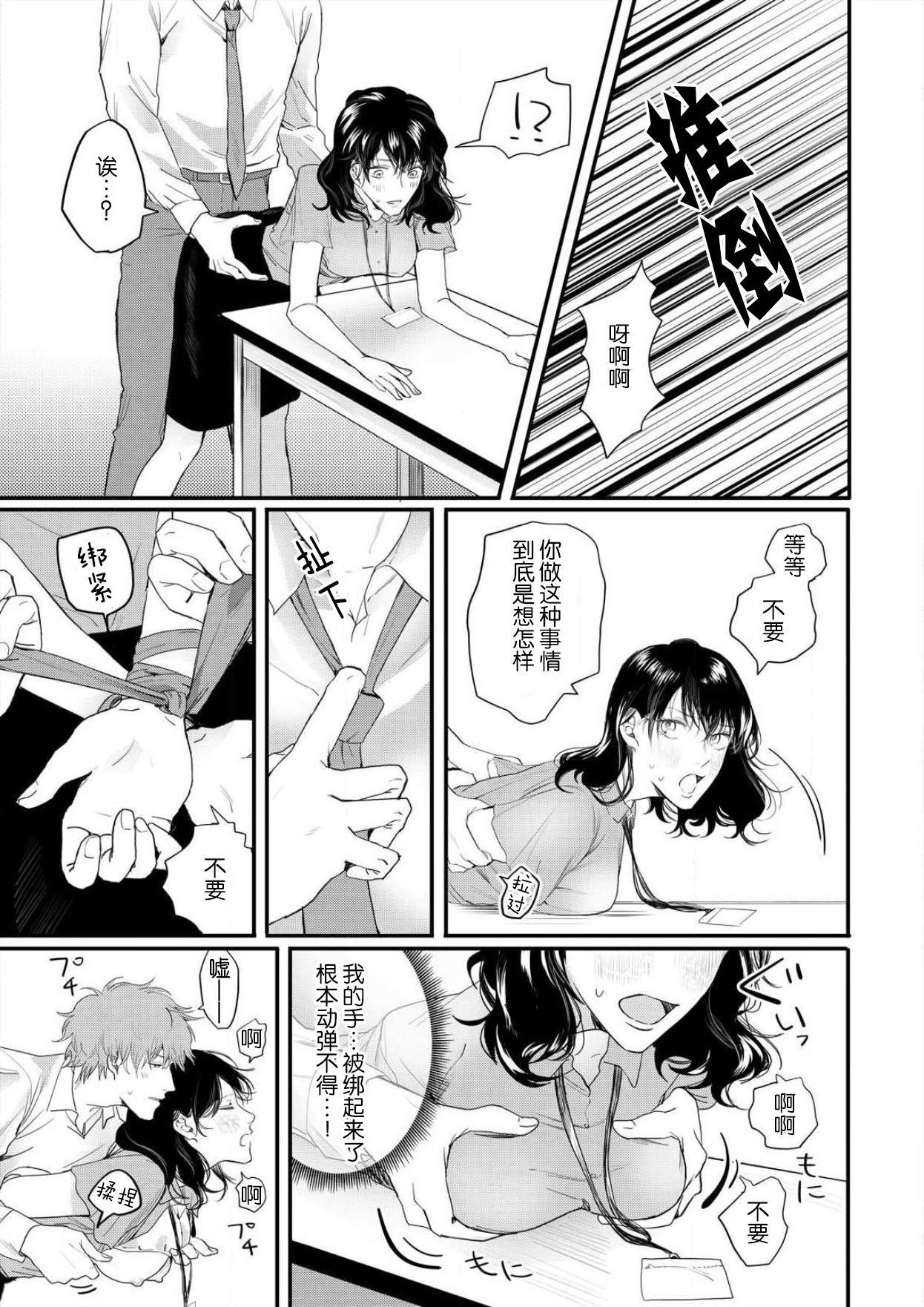 omoidasu made daite ageru ~ toshishita danshi wa kedamonodeshita | 直到你想起為止都要抱你~年下男子竟然是野獸~ 1-2 21