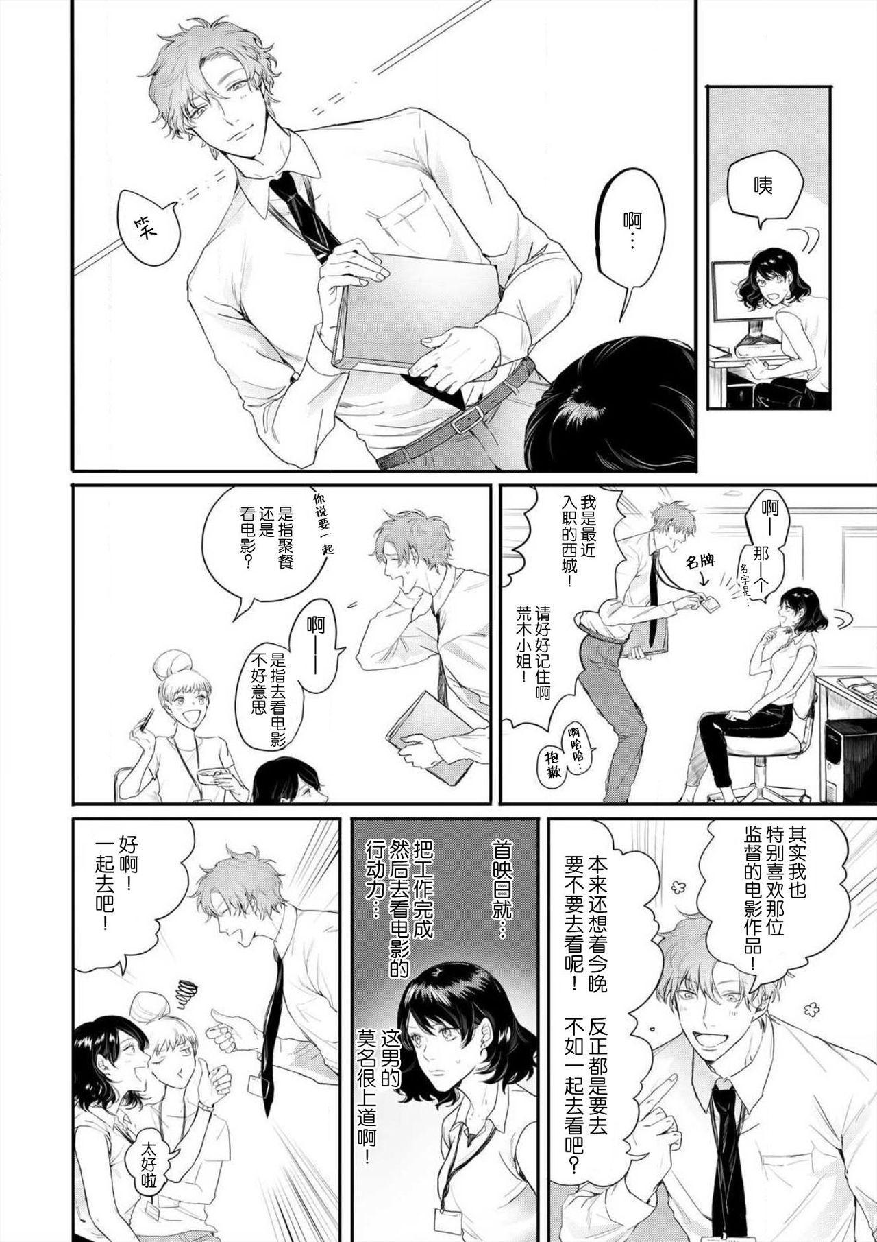 omoidasu made daite ageru ~ toshishita danshi wa kedamonodeshita | 直到你想起為止都要抱你~年下男子竟然是野獸~ 1-2 2