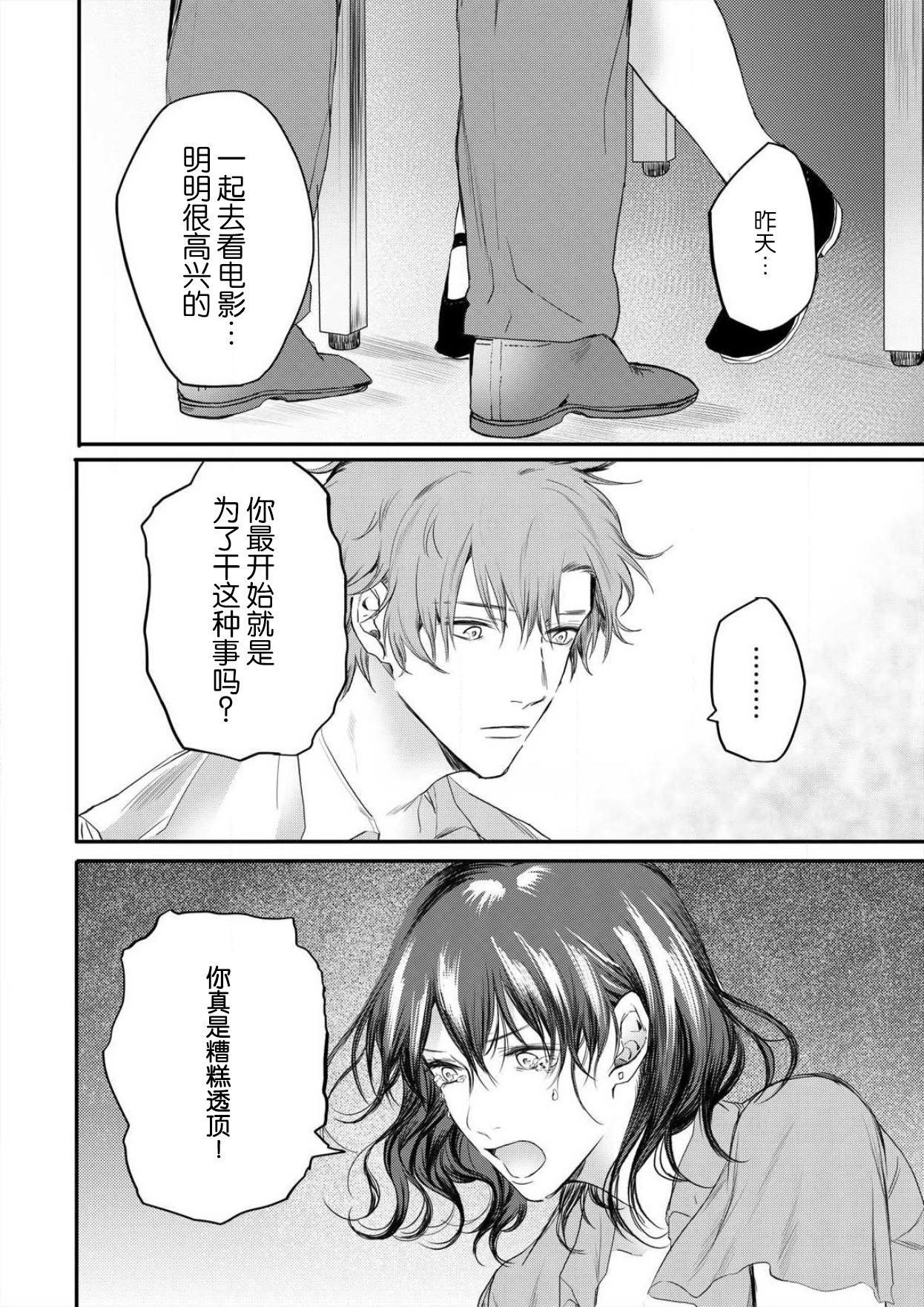 omoidasu made daite ageru ~ toshishita danshi wa kedamonodeshita | 直到你想起為止都要抱你~年下男子竟然是野獸~ 1-2 34