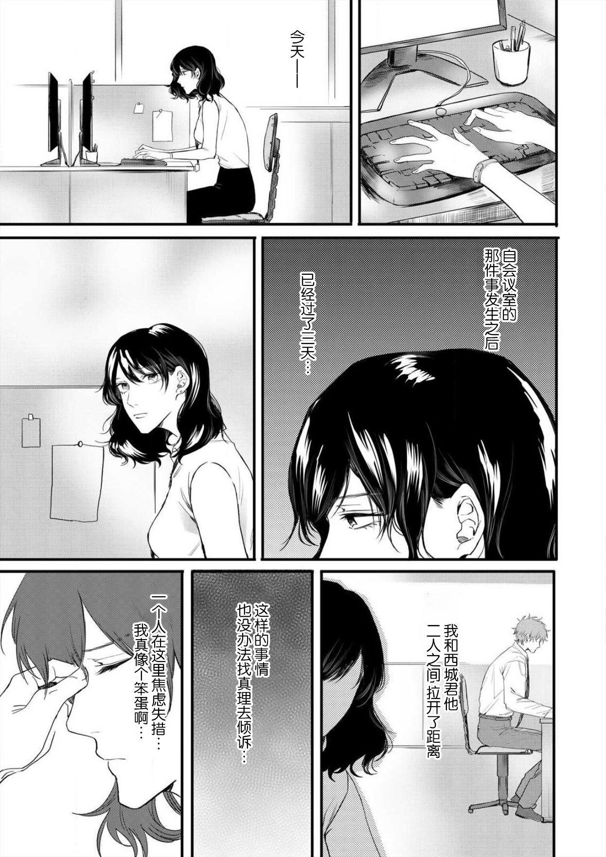 omoidasu made daite ageru ~ toshishita danshi wa kedamonodeshita | 直到你想起為止都要抱你~年下男子竟然是野獸~ 1-2 35