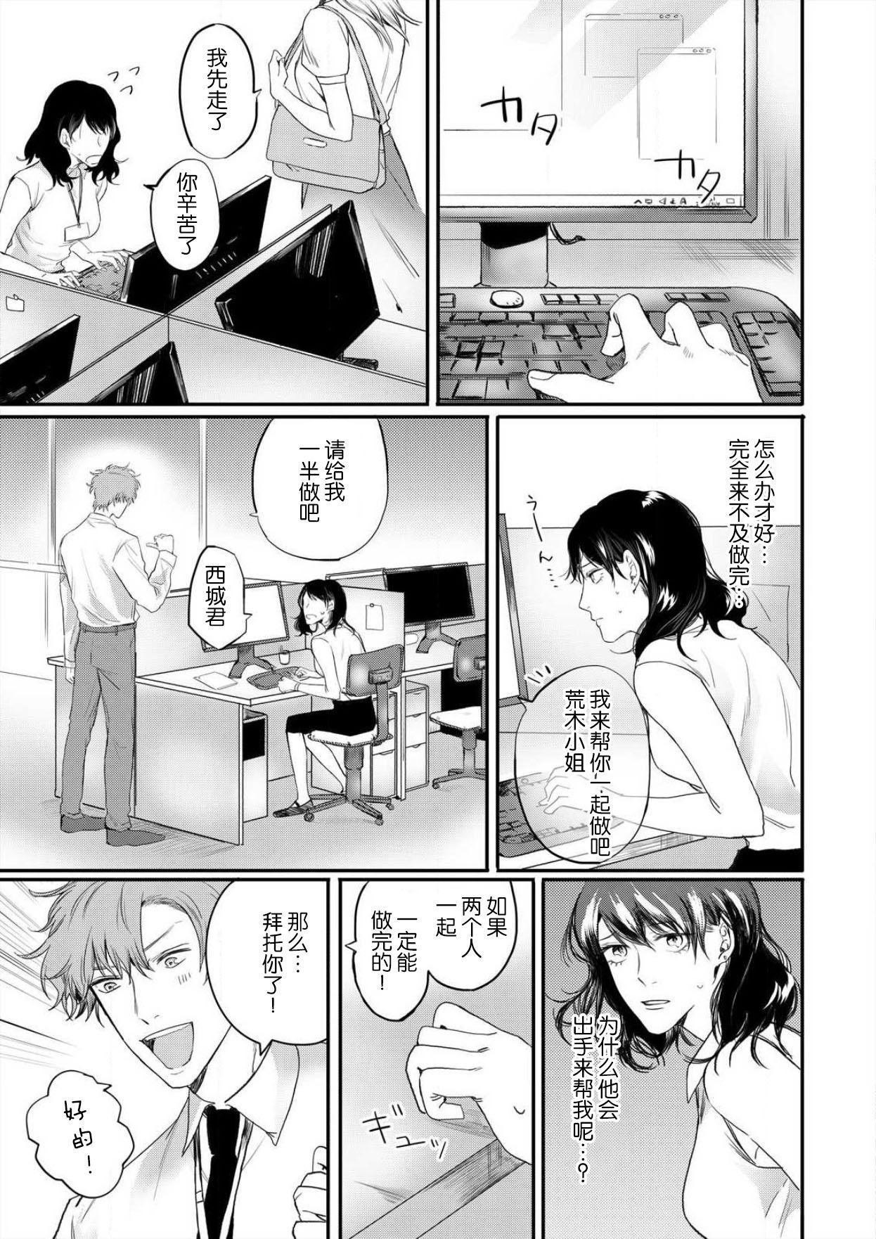 omoidasu made daite ageru ~ toshishita danshi wa kedamonodeshita | 直到你想起為止都要抱你~年下男子竟然是野獸~ 1-2 37