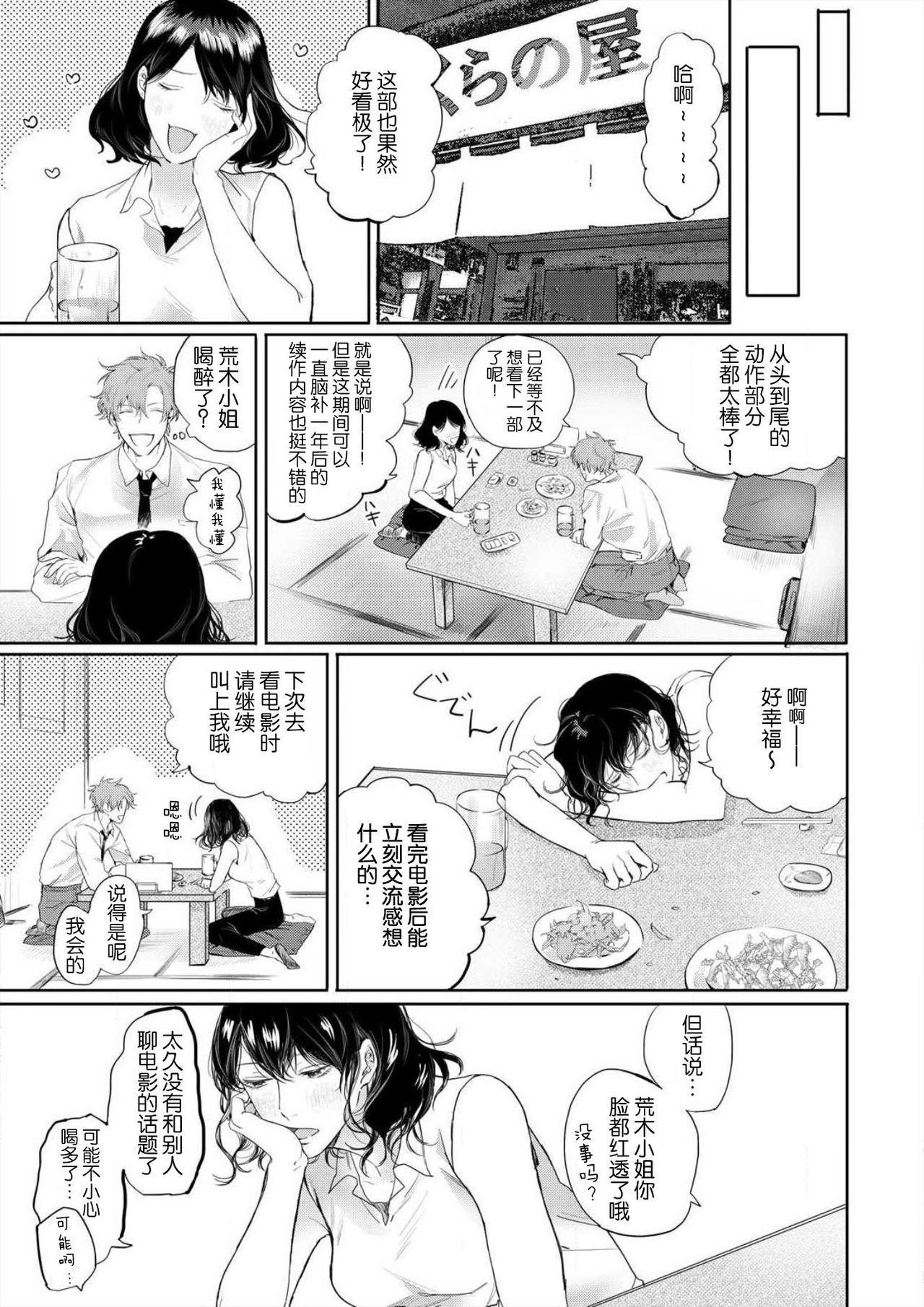 omoidasu made daite ageru ~ toshishita danshi wa kedamonodeshita | 直到你想起為止都要抱你~年下男子竟然是野獸~ 1-2 3