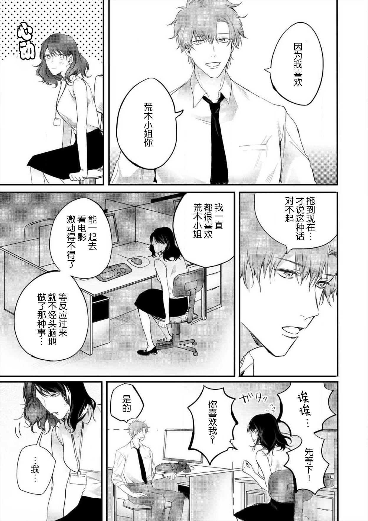 omoidasu made daite ageru ~ toshishita danshi wa kedamonodeshita | 直到你想起為止都要抱你~年下男子竟然是野獸~ 1-2 39