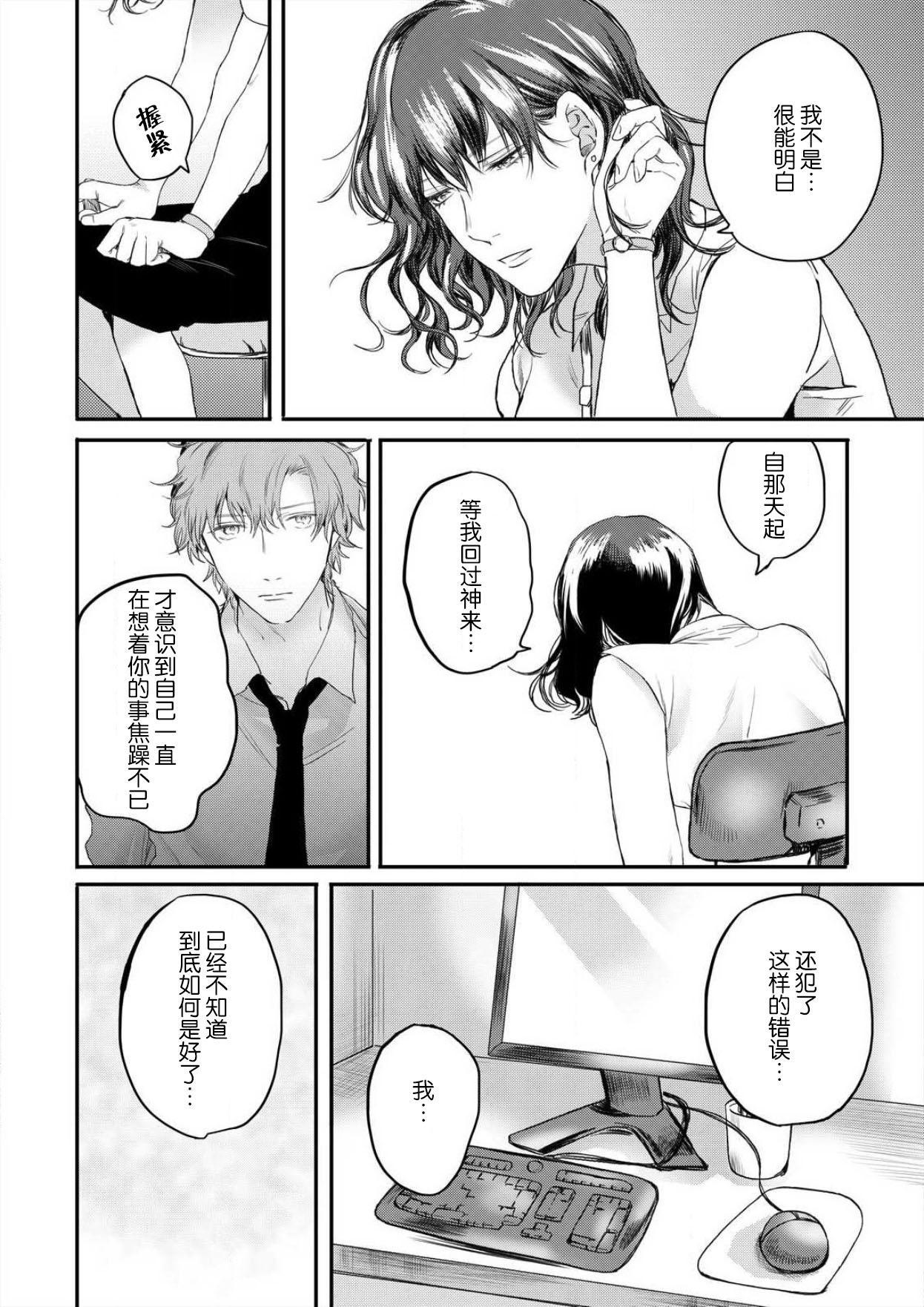 omoidasu made daite ageru ~ toshishita danshi wa kedamonodeshita | 直到你想起為止都要抱你~年下男子竟然是野獸~ 1-2 40