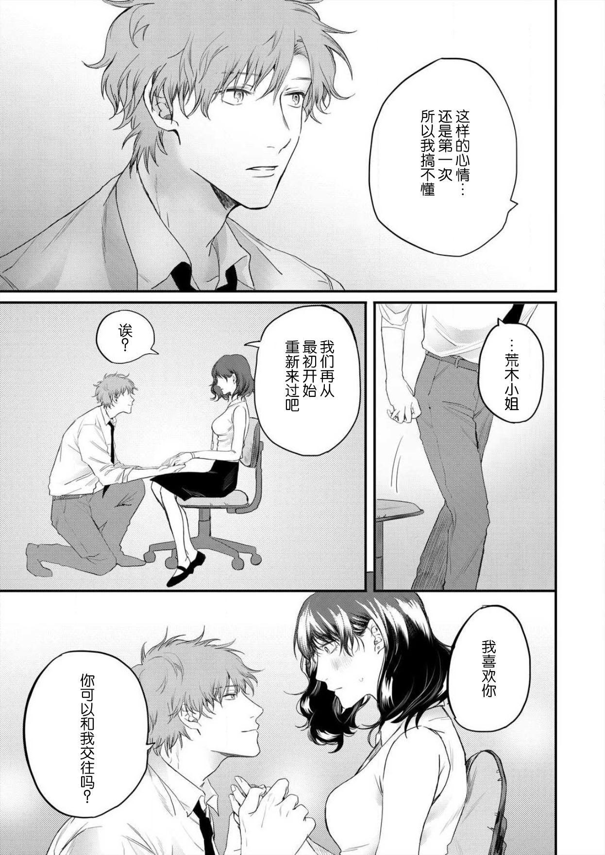 omoidasu made daite ageru ~ toshishita danshi wa kedamonodeshita | 直到你想起為止都要抱你~年下男子竟然是野獸~ 1-2 41