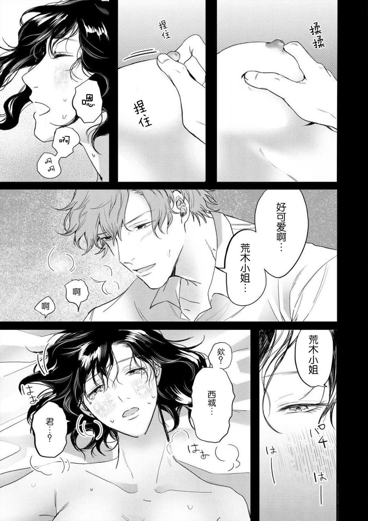 omoidasu made daite ageru ~ toshishita danshi wa kedamonodeshita | 直到你想起為止都要抱你~年下男子竟然是野獸~ 1-2 7