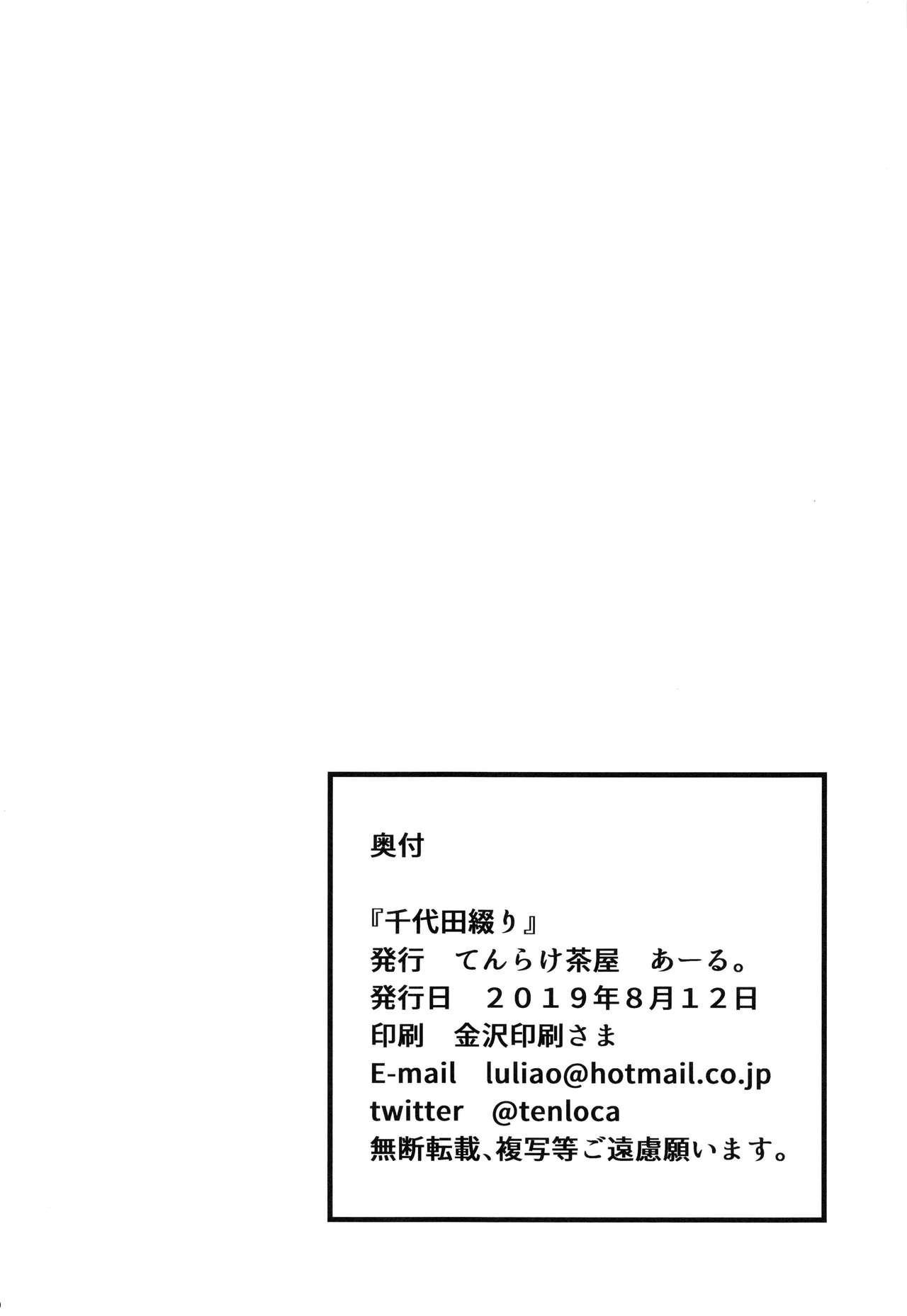 Chiyoda Tsuzuri 21
