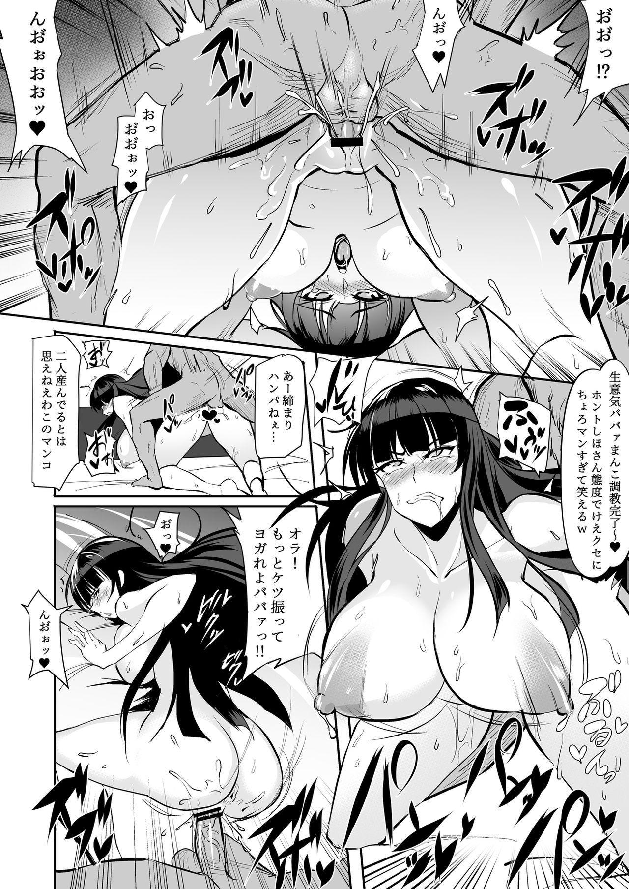 家元 短編漫画 1