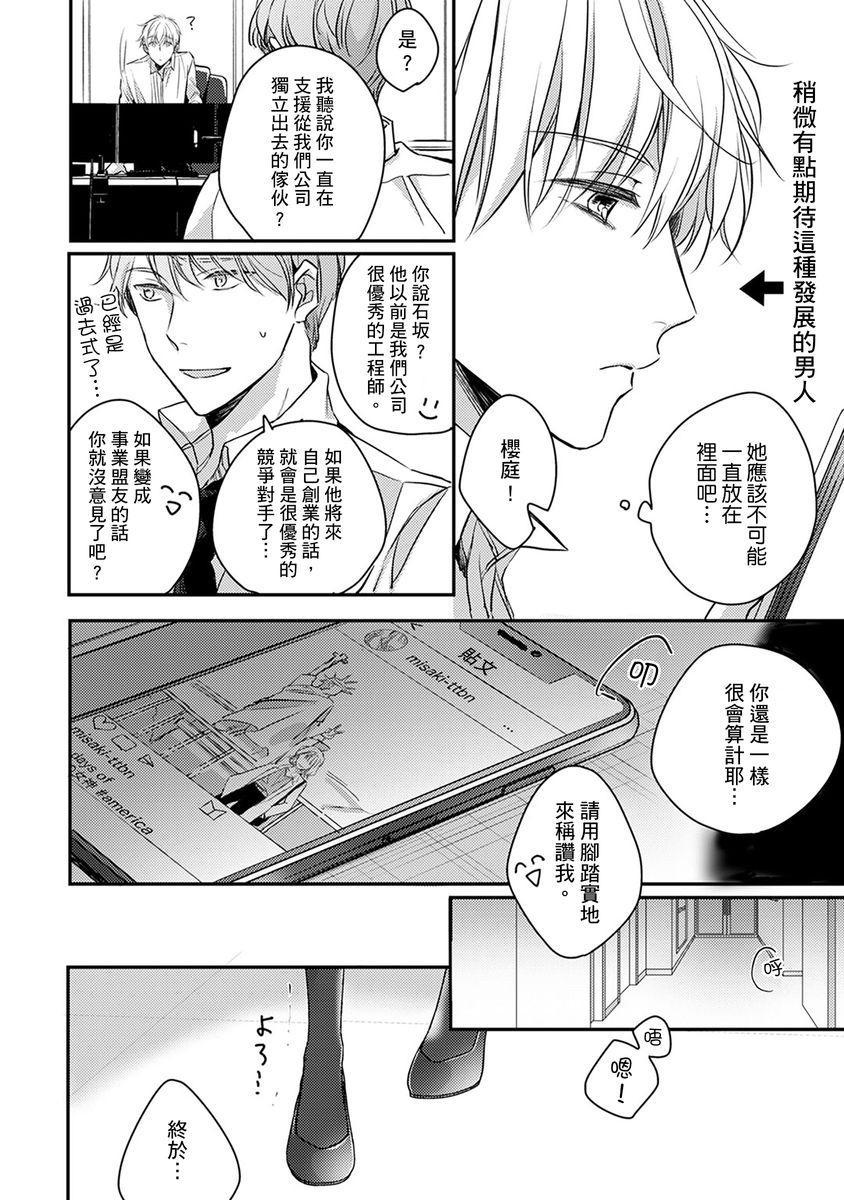 [Shichigatsu Motomi]  Sonna Kao shite, Sasotteru? ~Dekiai Shachou to Migawari Omiaikekkon!?~ 1-11  這種表情,在誘惑我嗎?~溺愛社長和替身相親結婚!? [Chinese] [拾荒者汉化组] 102