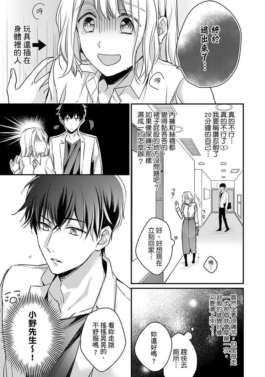 [Shichigatsu Motomi]  Sonna Kao shite, Sasotteru? ~Dekiai Shachou to Migawari Omiaikekkon!?~ 1-11  這種表情,在誘惑我嗎?~溺愛社長和替身相親結婚!? [Chinese] [拾荒者汉化组] 103