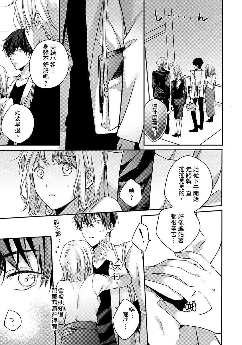 [Shichigatsu Motomi]  Sonna Kao shite, Sasotteru? ~Dekiai Shachou to Migawari Omiaikekkon!?~ 1-11  這種表情,在誘惑我嗎?~溺愛社長和替身相親結婚!? [Chinese] [拾荒者汉化组] 107