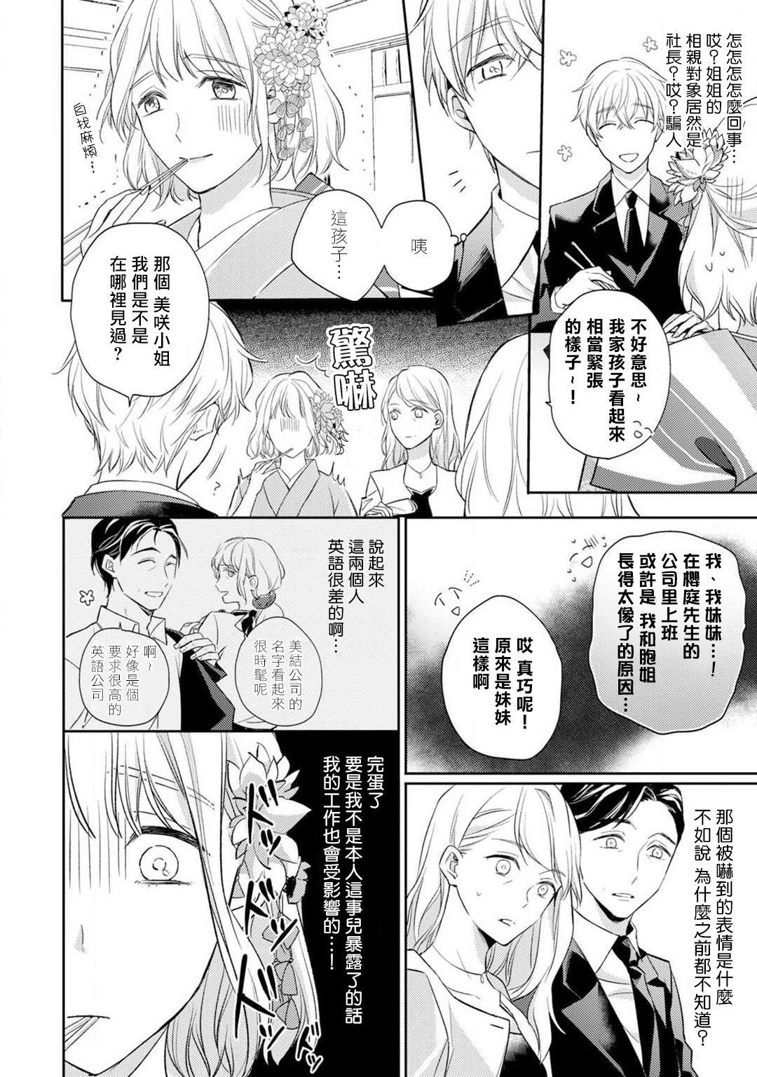 [Shichigatsu Motomi]  Sonna Kao shite, Sasotteru? ~Dekiai Shachou to Migawari Omiaikekkon!?~ 1-11  這種表情,在誘惑我嗎?~溺愛社長和替身相親結婚!? [Chinese] [拾荒者汉化组] 10