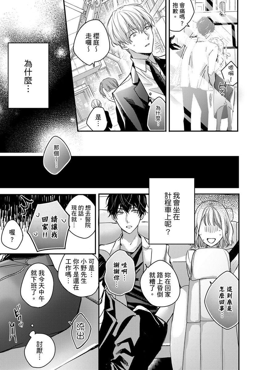 [Shichigatsu Motomi]  Sonna Kao shite, Sasotteru? ~Dekiai Shachou to Migawari Omiaikekkon!?~ 1-11  這種表情,在誘惑我嗎?~溺愛社長和替身相親結婚!? [Chinese] [拾荒者汉化组] 109