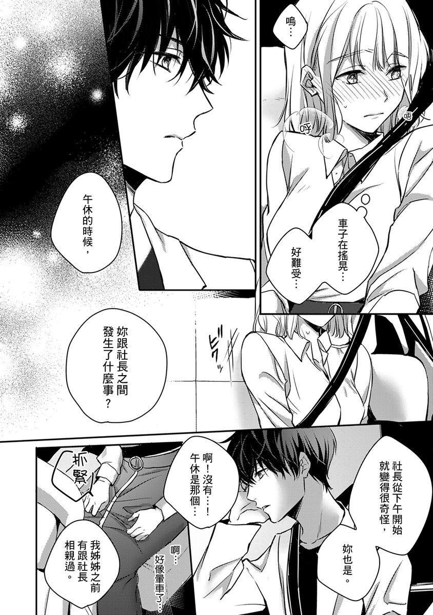 [Shichigatsu Motomi]  Sonna Kao shite, Sasotteru? ~Dekiai Shachou to Migawari Omiaikekkon!?~ 1-11  這種表情,在誘惑我嗎?~溺愛社長和替身相親結婚!? [Chinese] [拾荒者汉化组] 110