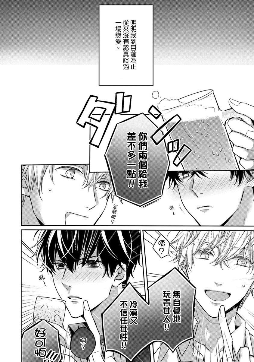 [Shichigatsu Motomi]  Sonna Kao shite, Sasotteru? ~Dekiai Shachou to Migawari Omiaikekkon!?~ 1-11  這種表情,在誘惑我嗎?~溺愛社長和替身相親結婚!? [Chinese] [拾荒者汉化组] 115
