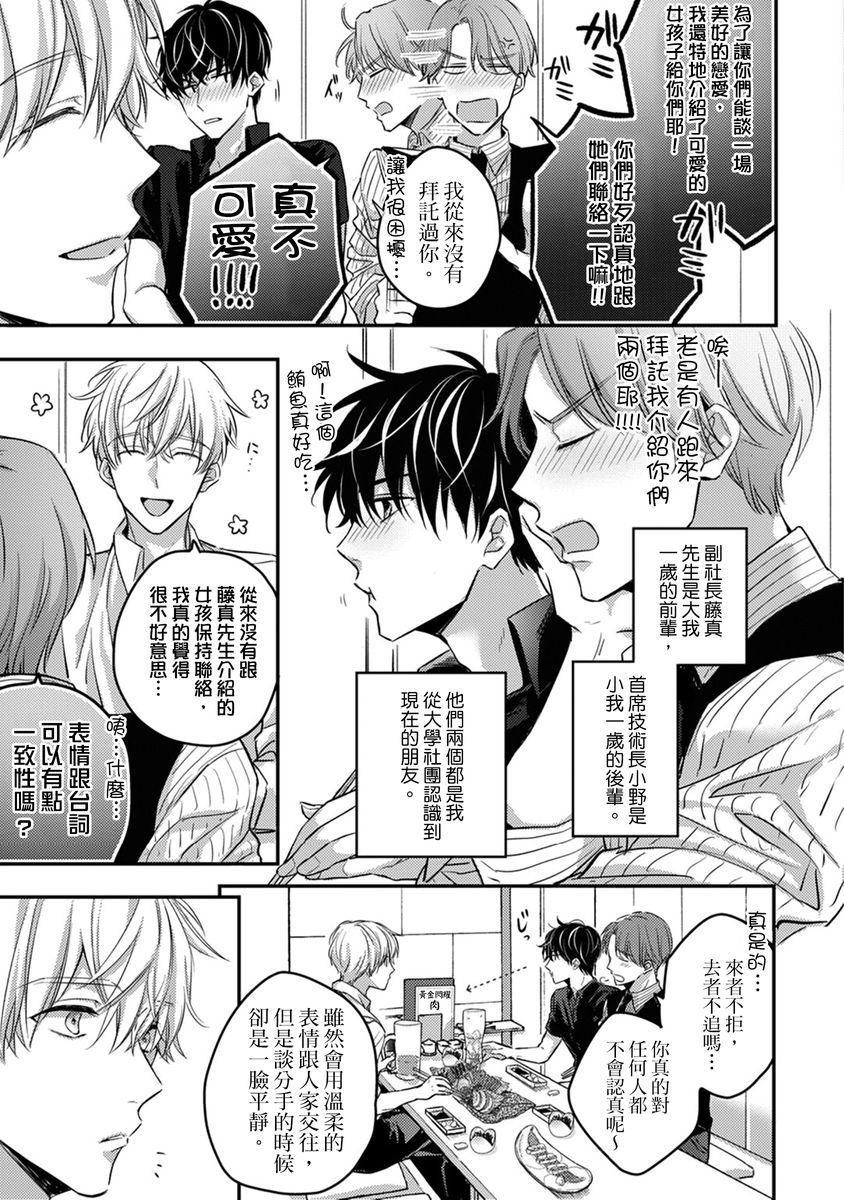 [Shichigatsu Motomi]  Sonna Kao shite, Sasotteru? ~Dekiai Shachou to Migawari Omiaikekkon!?~ 1-11  這種表情,在誘惑我嗎?~溺愛社長和替身相親結婚!? [Chinese] [拾荒者汉化组] 116