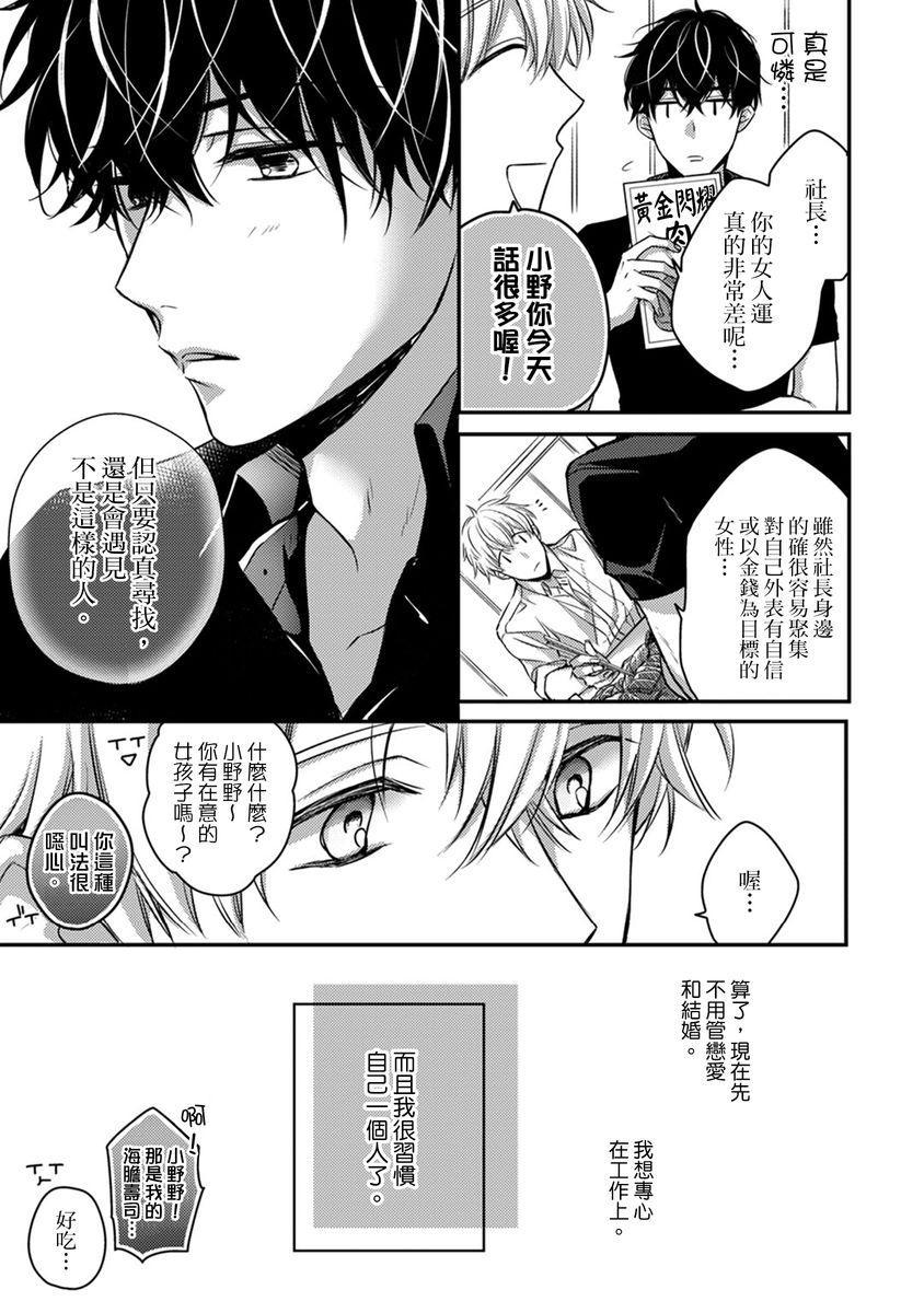 [Shichigatsu Motomi]  Sonna Kao shite, Sasotteru? ~Dekiai Shachou to Migawari Omiaikekkon!?~ 1-11  這種表情,在誘惑我嗎?~溺愛社長和替身相親結婚!? [Chinese] [拾荒者汉化组] 118