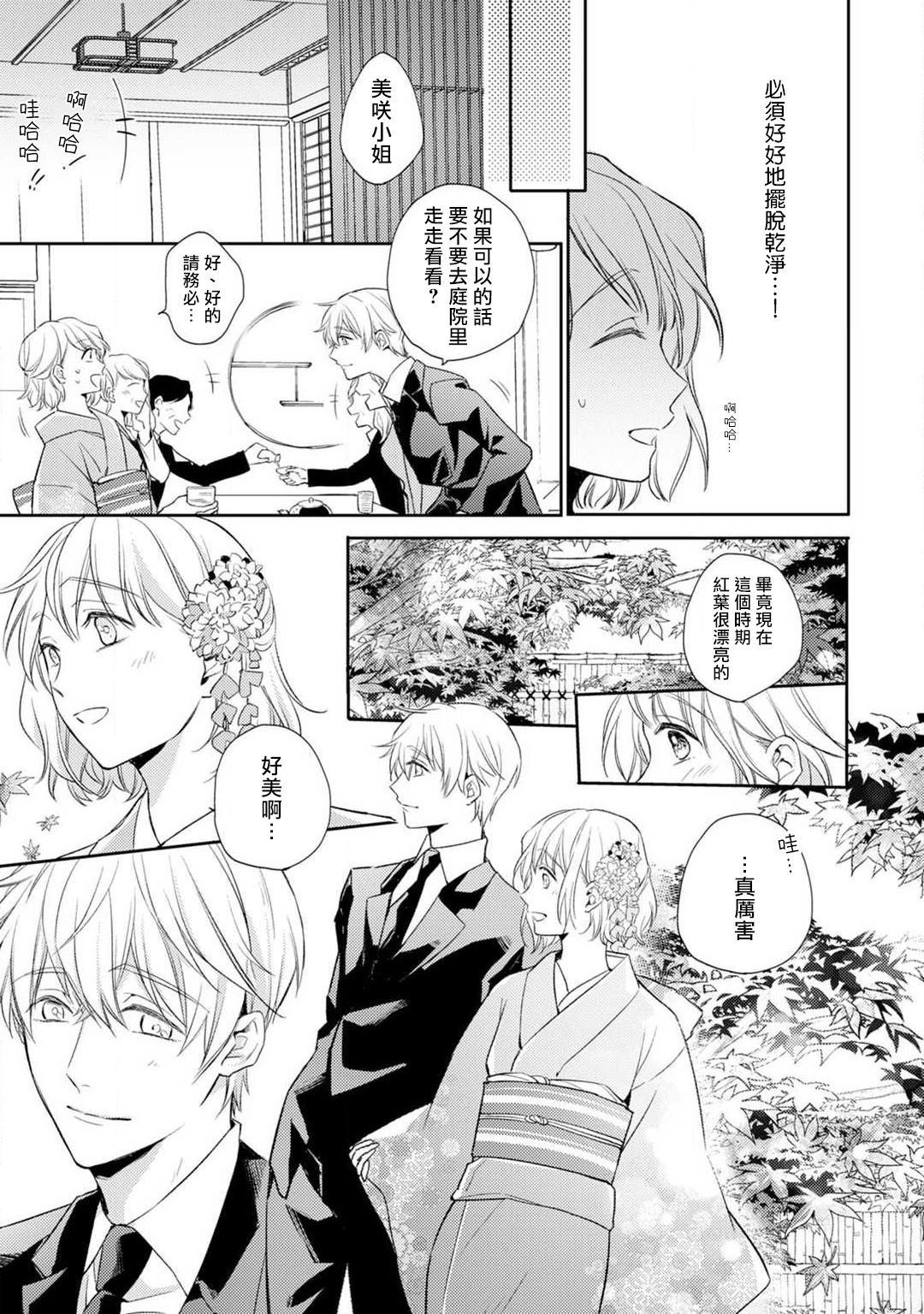 [Shichigatsu Motomi]  Sonna Kao shite, Sasotteru? ~Dekiai Shachou to Migawari Omiaikekkon!?~ 1-11  這種表情,在誘惑我嗎?~溺愛社長和替身相親結婚!? [Chinese] [拾荒者汉化组] 11