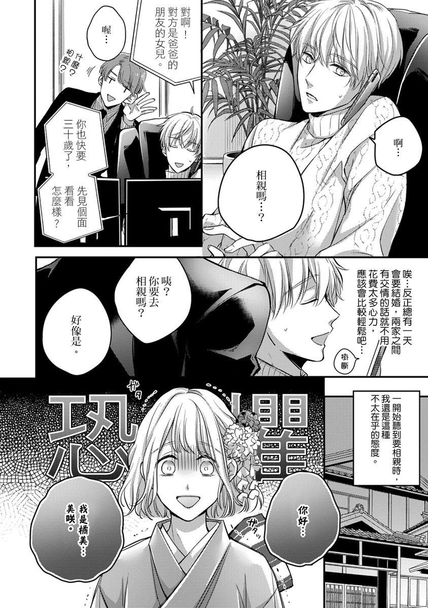 [Shichigatsu Motomi]  Sonna Kao shite, Sasotteru? ~Dekiai Shachou to Migawari Omiaikekkon!?~ 1-11  這種表情,在誘惑我嗎?~溺愛社長和替身相親結婚!? [Chinese] [拾荒者汉化组] 119