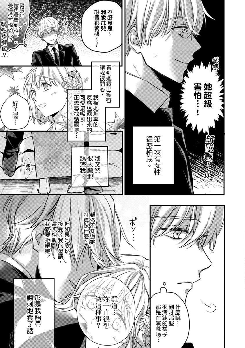 [Shichigatsu Motomi]  Sonna Kao shite, Sasotteru? ~Dekiai Shachou to Migawari Omiaikekkon!?~ 1-11  這種表情,在誘惑我嗎?~溺愛社長和替身相親結婚!? [Chinese] [拾荒者汉化组] 120