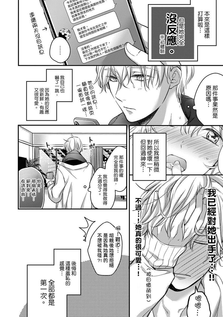 [Shichigatsu Motomi]  Sonna Kao shite, Sasotteru? ~Dekiai Shachou to Migawari Omiaikekkon!?~ 1-11  這種表情,在誘惑我嗎?~溺愛社長和替身相親結婚!? [Chinese] [拾荒者汉化组] 121