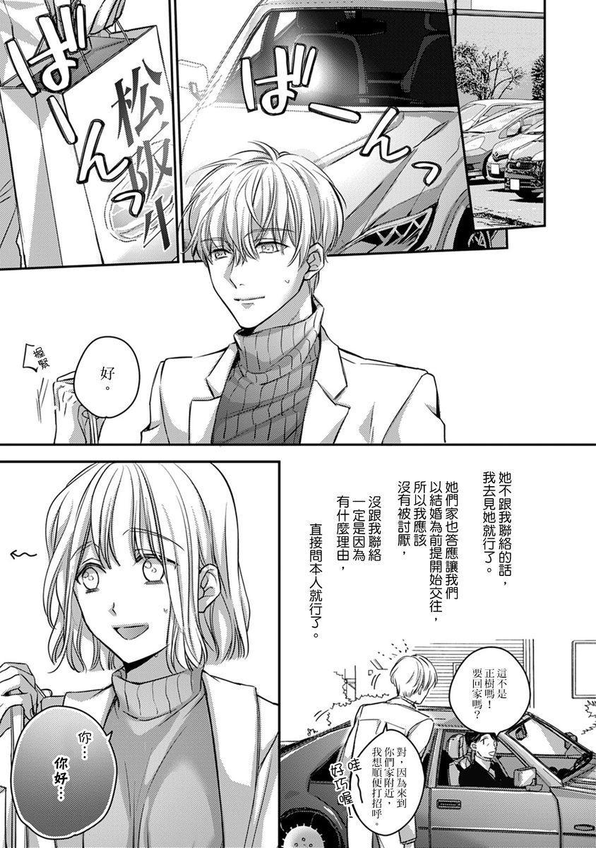 [Shichigatsu Motomi]  Sonna Kao shite, Sasotteru? ~Dekiai Shachou to Migawari Omiaikekkon!?~ 1-11  這種表情,在誘惑我嗎?~溺愛社長和替身相親結婚!? [Chinese] [拾荒者汉化组] 122