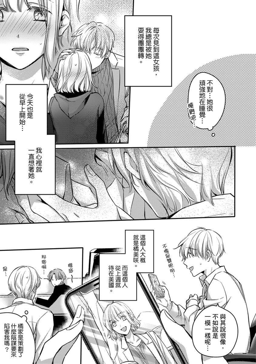 [Shichigatsu Motomi]  Sonna Kao shite, Sasotteru? ~Dekiai Shachou to Migawari Omiaikekkon!?~ 1-11  這種表情,在誘惑我嗎?~溺愛社長和替身相親結婚!? [Chinese] [拾荒者汉化组] 124