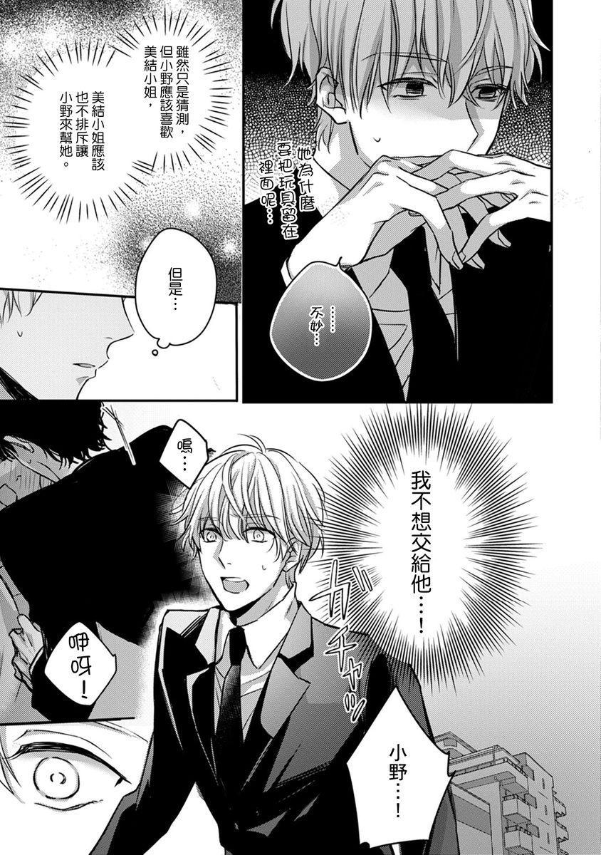 [Shichigatsu Motomi]  Sonna Kao shite, Sasotteru? ~Dekiai Shachou to Migawari Omiaikekkon!?~ 1-11  這種表情,在誘惑我嗎?~溺愛社長和替身相親結婚!? [Chinese] [拾荒者汉化组] 126