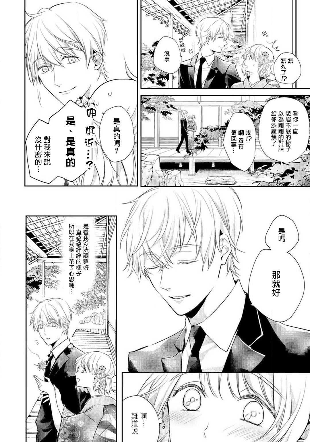 [Shichigatsu Motomi]  Sonna Kao shite, Sasotteru? ~Dekiai Shachou to Migawari Omiaikekkon!?~ 1-11  這種表情,在誘惑我嗎?~溺愛社長和替身相親結婚!? [Chinese] [拾荒者汉化组] 12